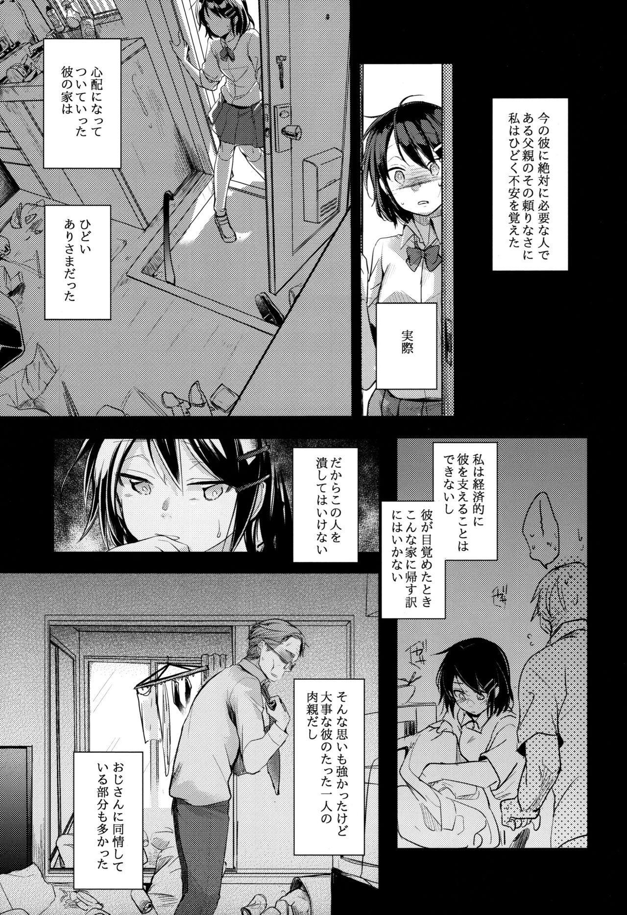 Oji-san to Watashi 5