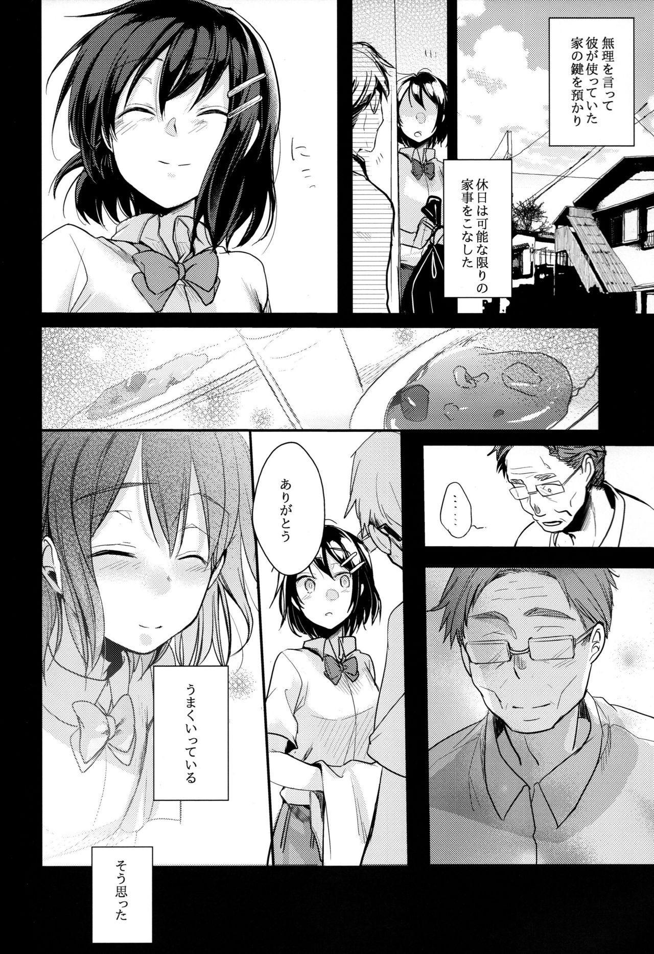Oji-san to Watashi 6