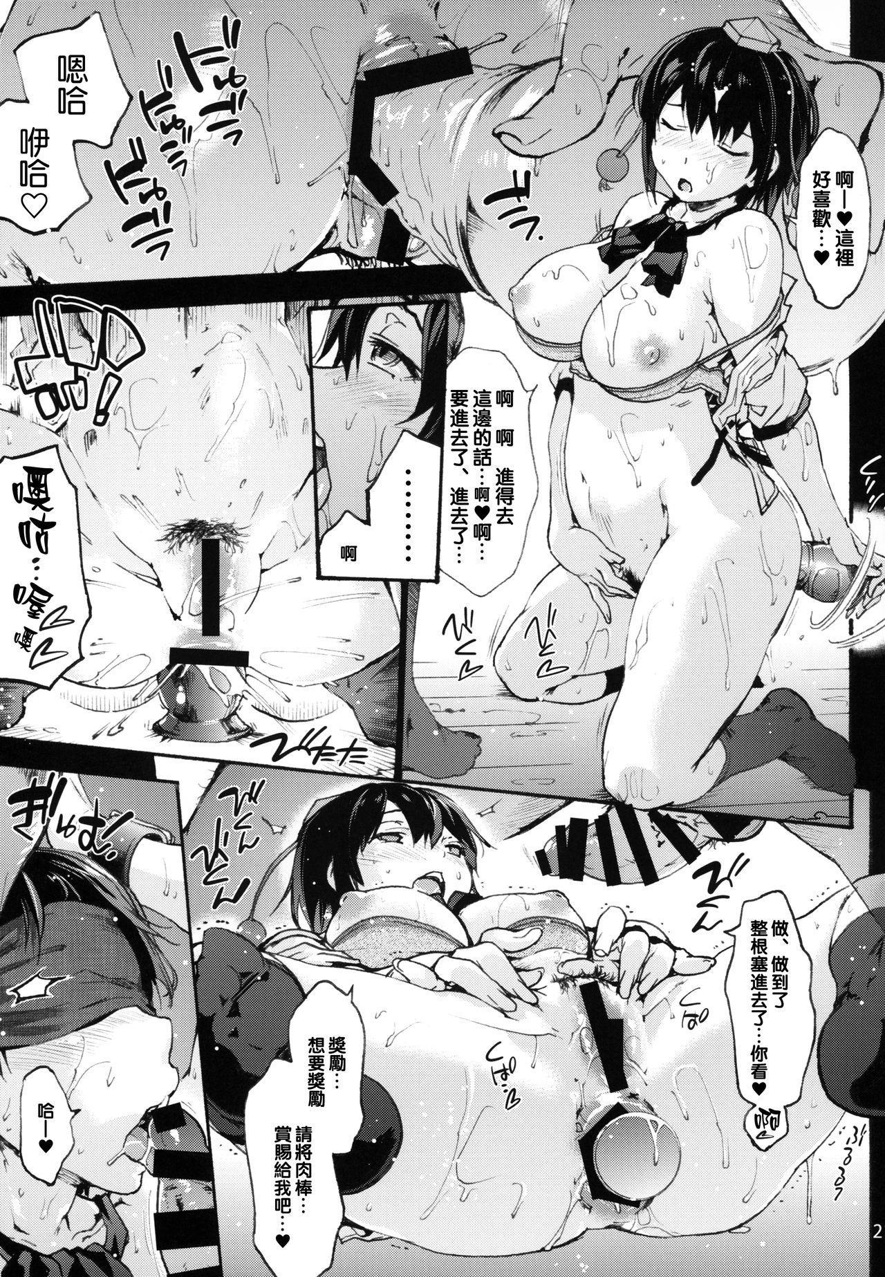 Nagai Mono ni Xkaretai Shameimaru-san 46
