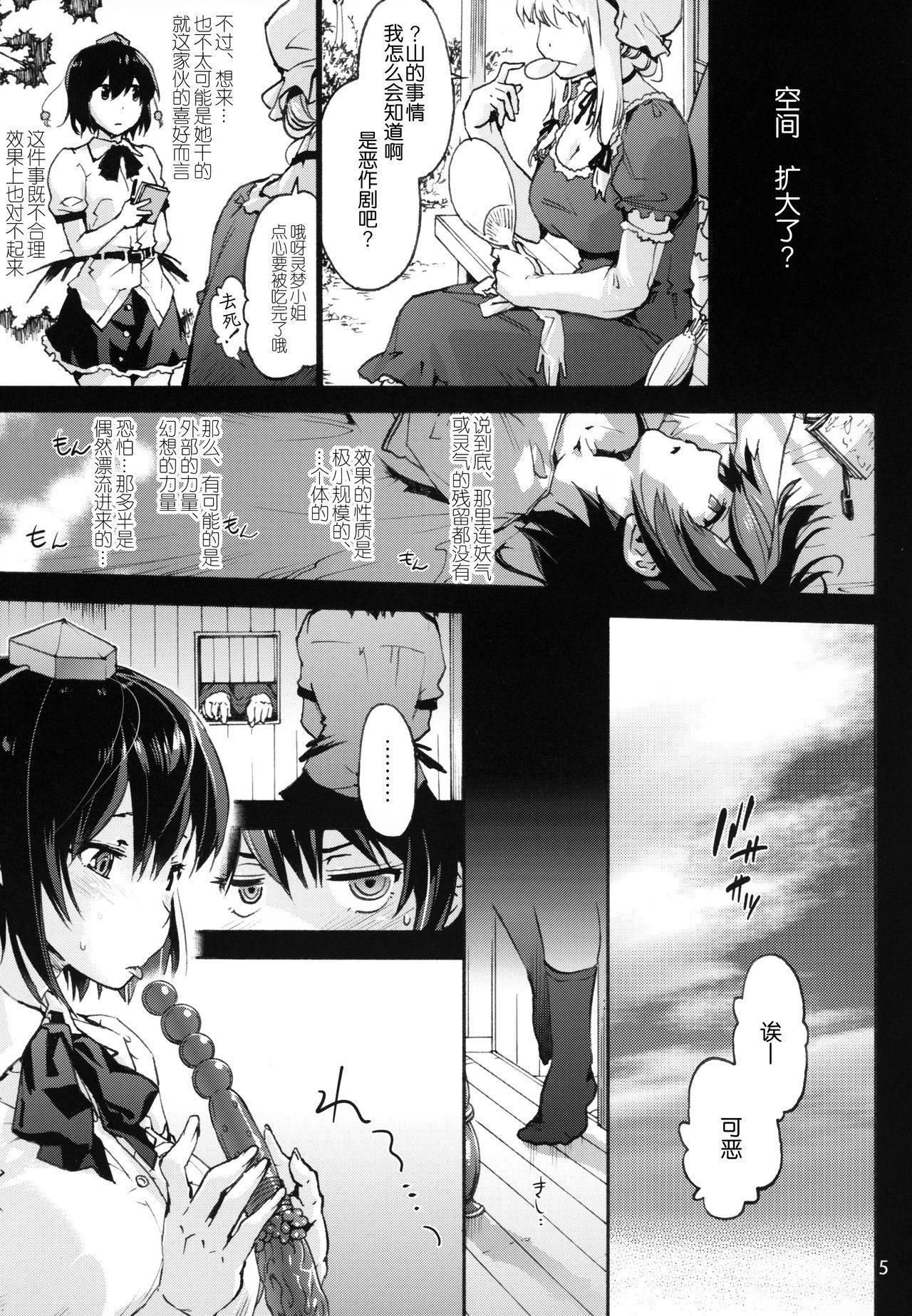 Nagai Mono ni Xkaretai Shameimaru-san 5