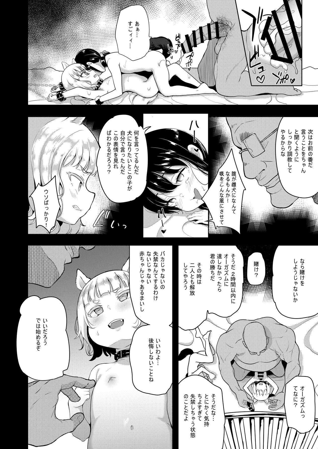 Seiyouken Choukyou 2 13
