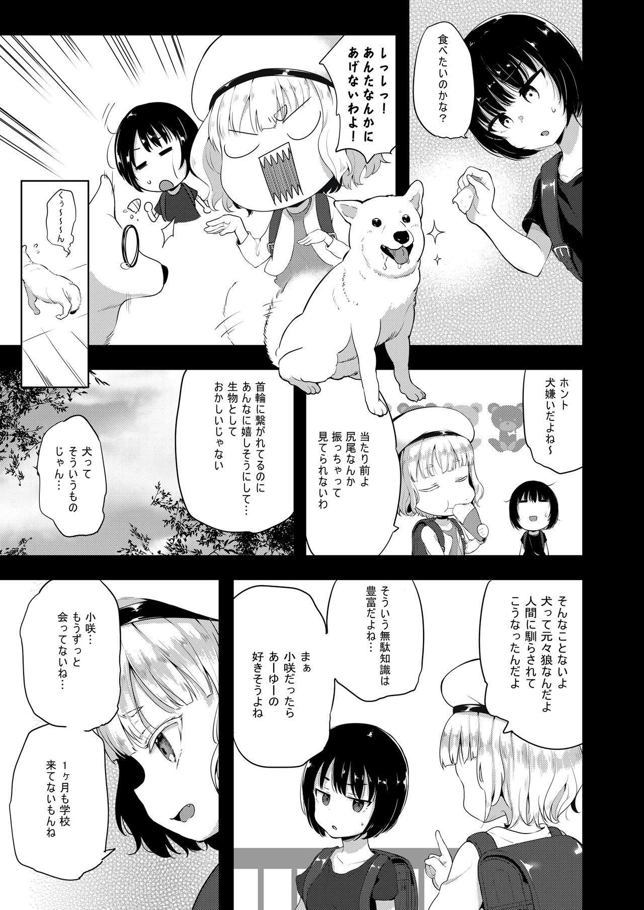 Seiyouken Choukyou 2 4