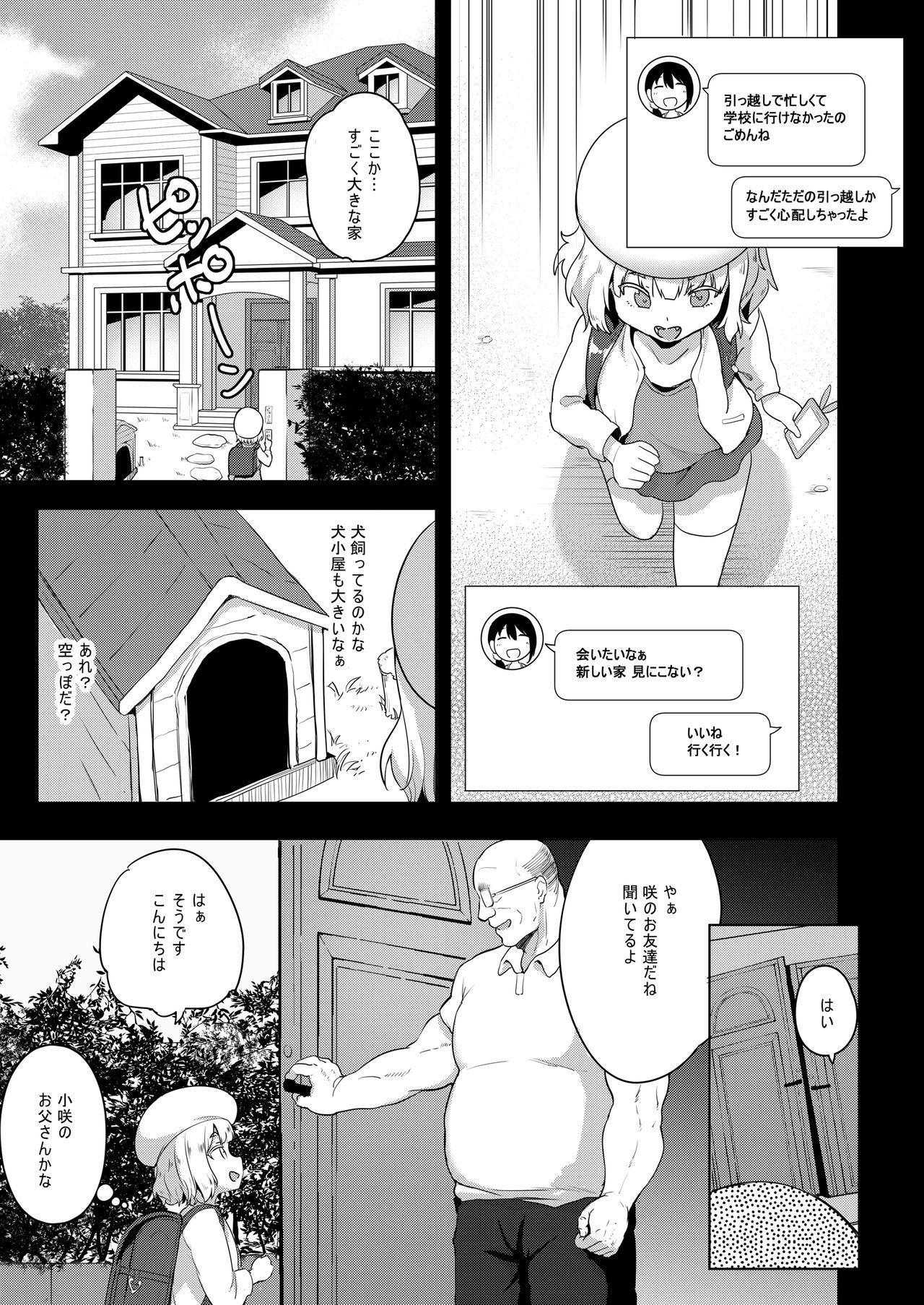 Seiyouken Choukyou 2 6