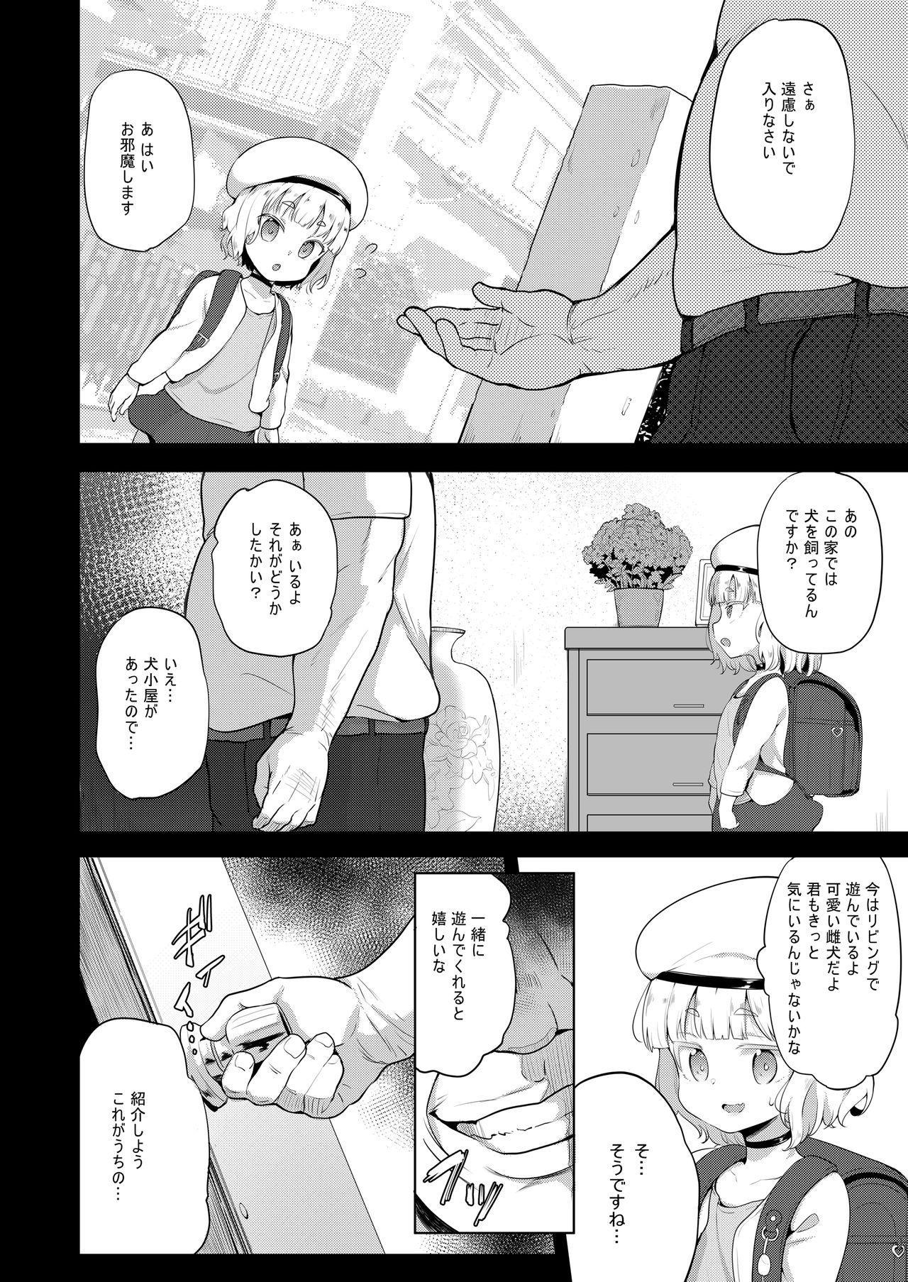 Seiyouken Choukyou 2 7