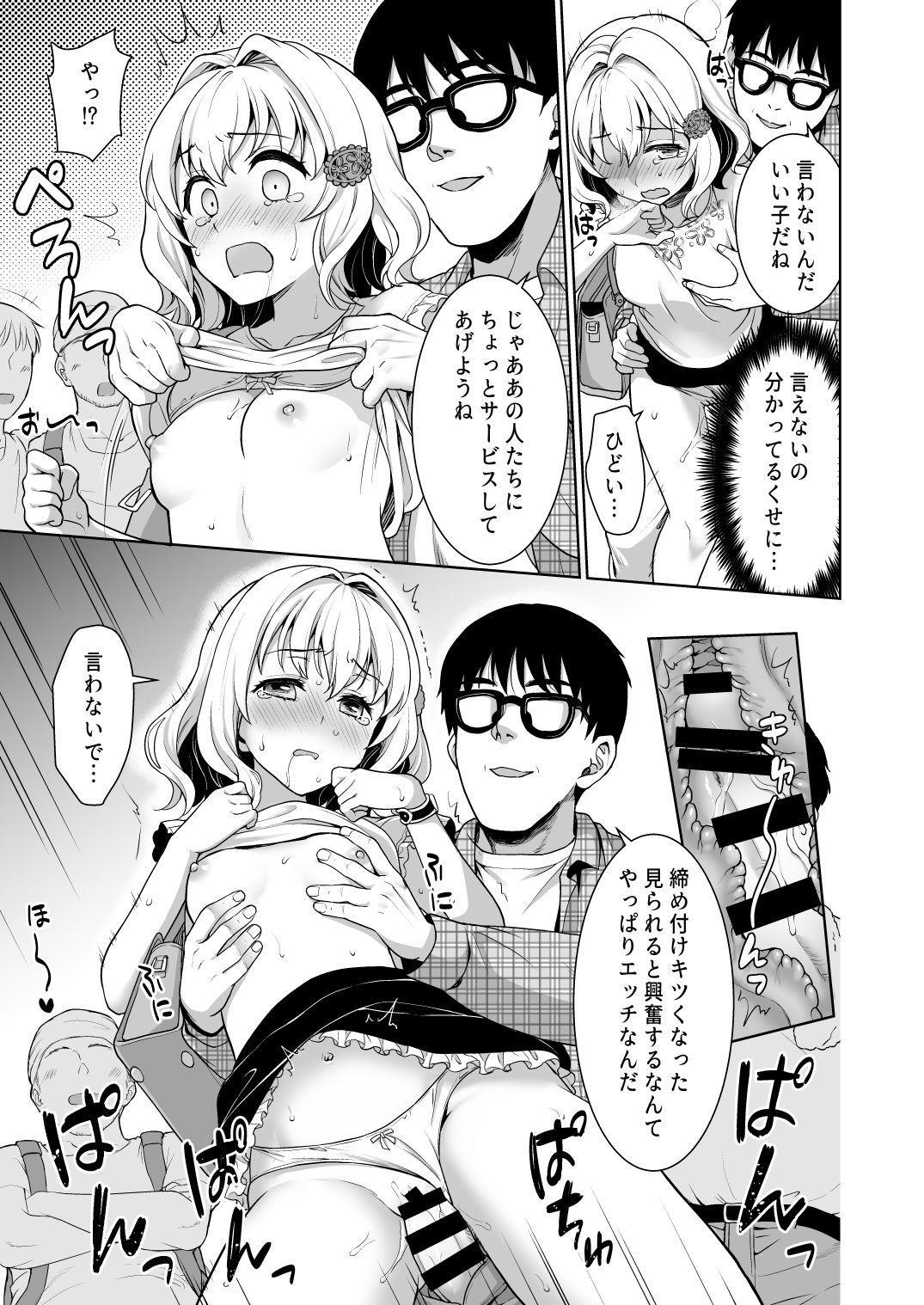 Sokubaikai no Retsu de... 18