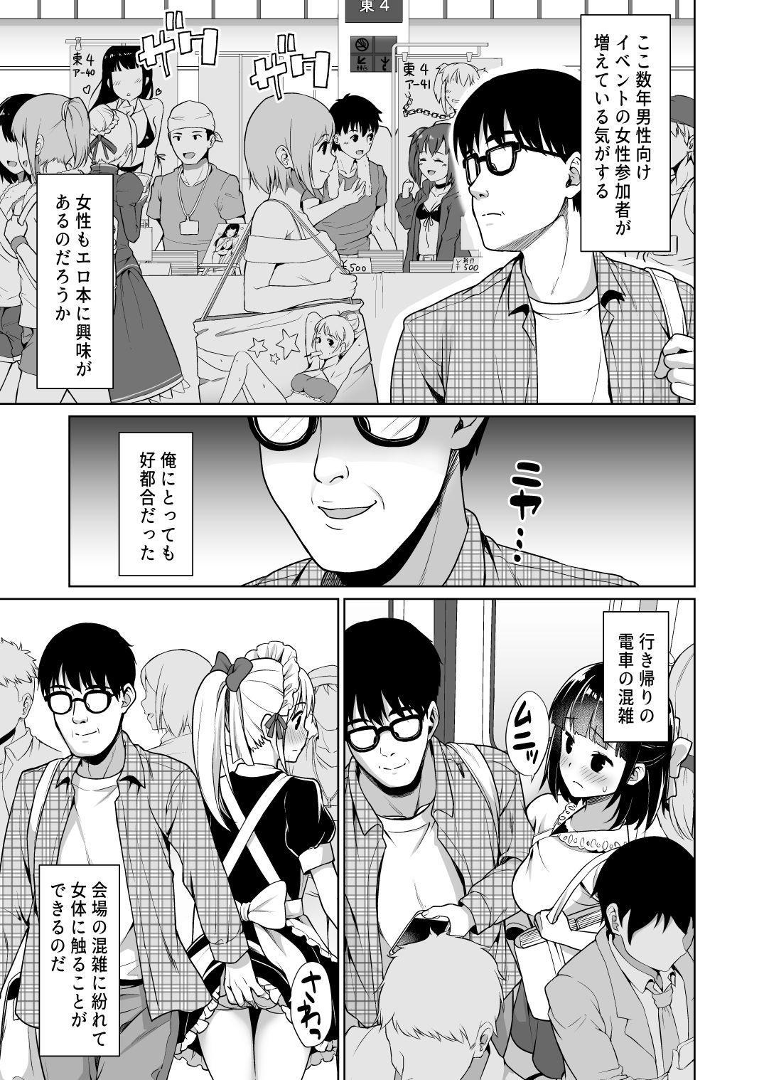 Sokubaikai no Retsu de... 2