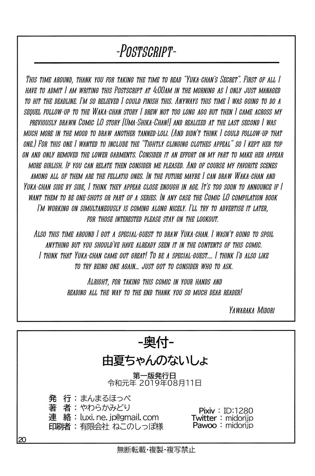 (C96) [Manmaru Hoppe (Yawaraka Midori)] Yuka-chan no Naisho   Yuka-chan's Secret [English] {Mistvern} 21