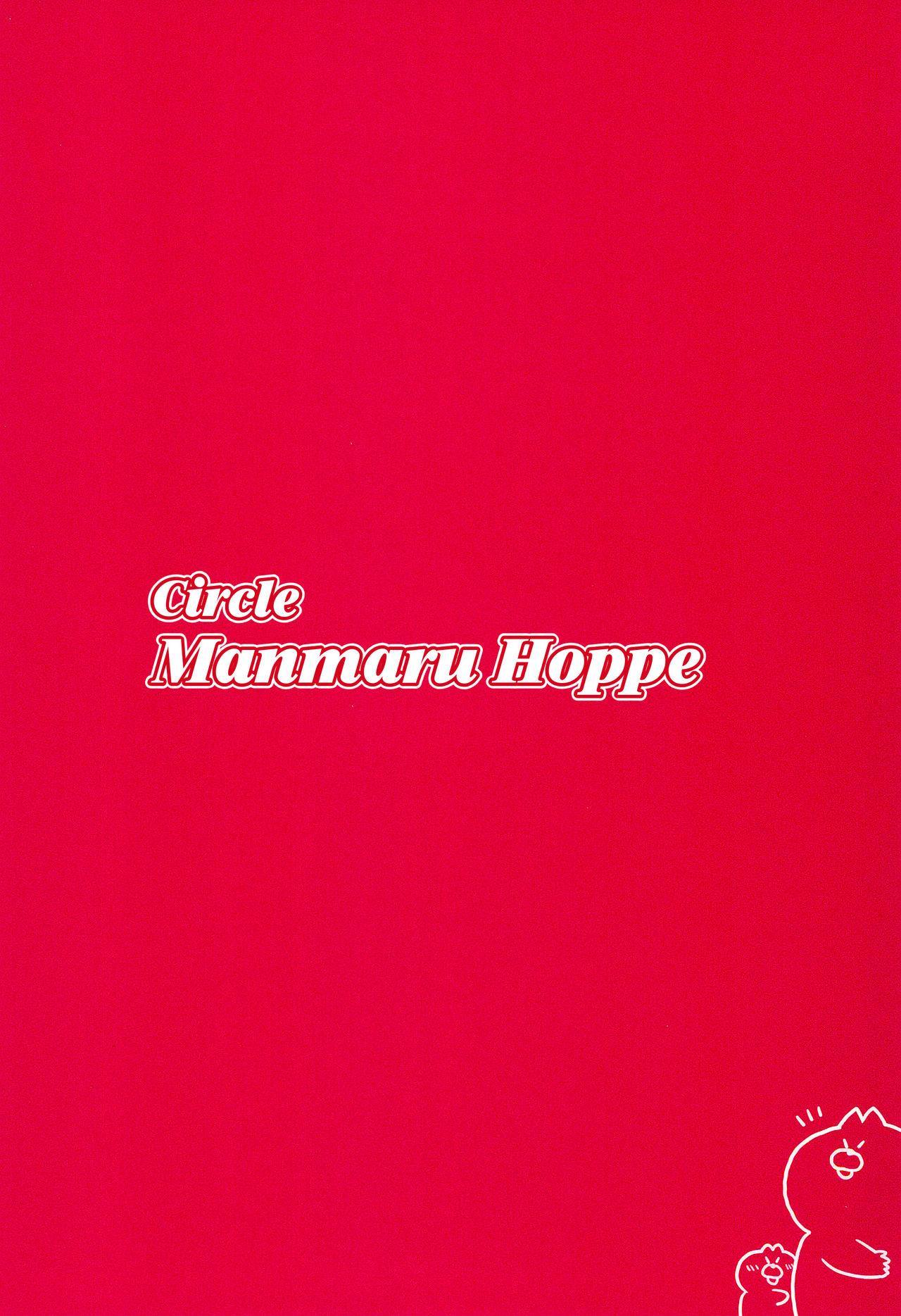 (C96) [Manmaru Hoppe (Yawaraka Midori)] Yuka-chan no Naisho   Yuka-chan's Secret [English] {Mistvern} 23