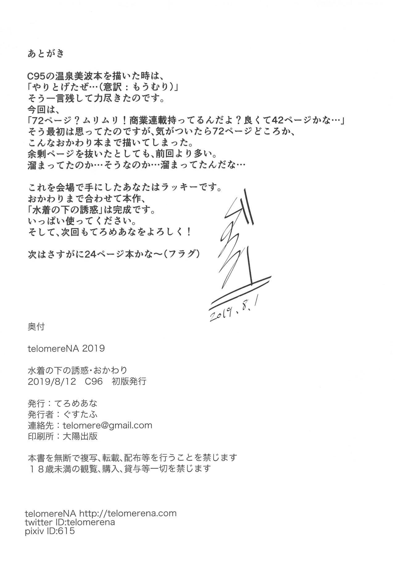 Mizugi no Shita no Yuuwaku Okawari 12