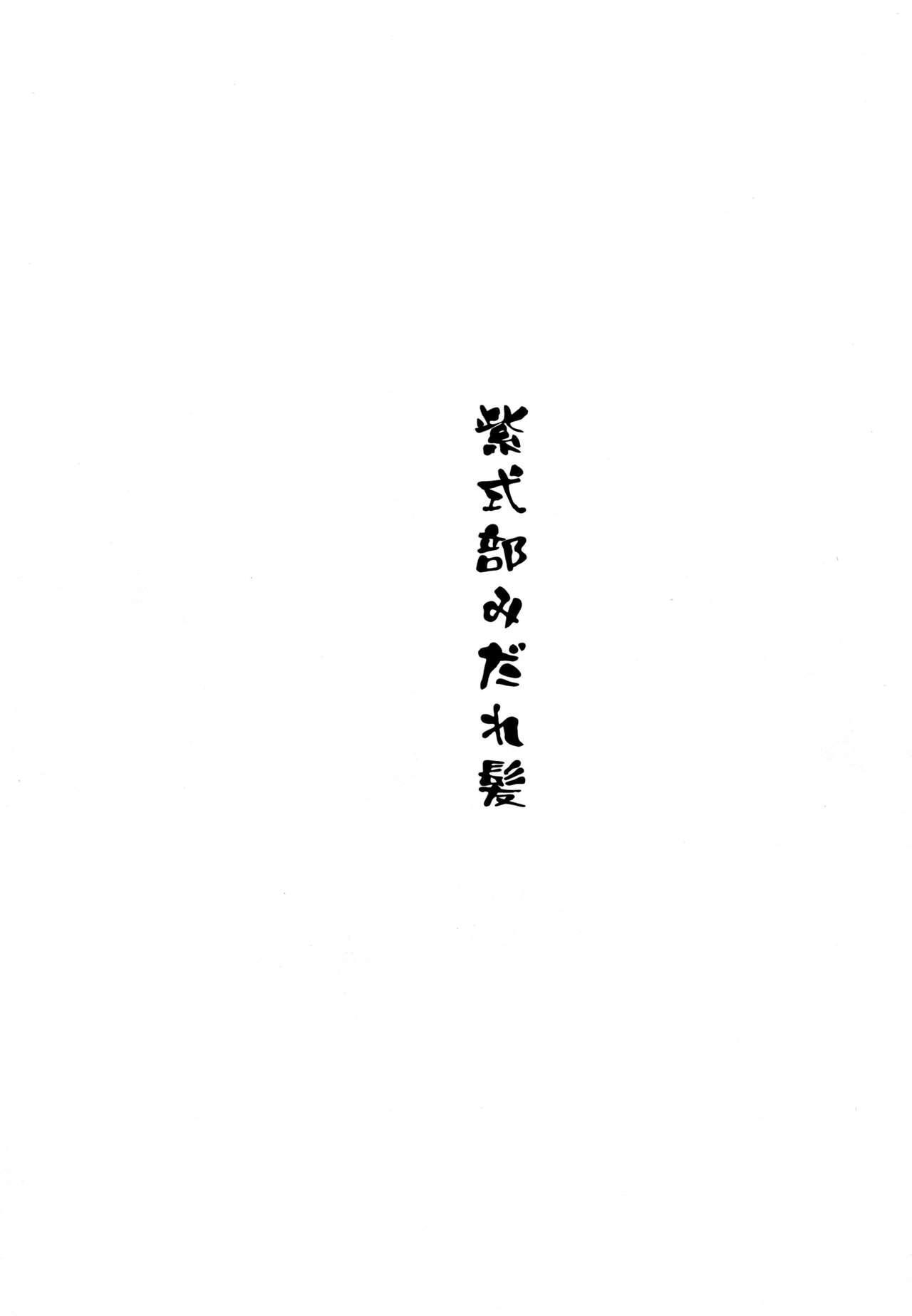 Murasaki Shikibu Midaregami 1