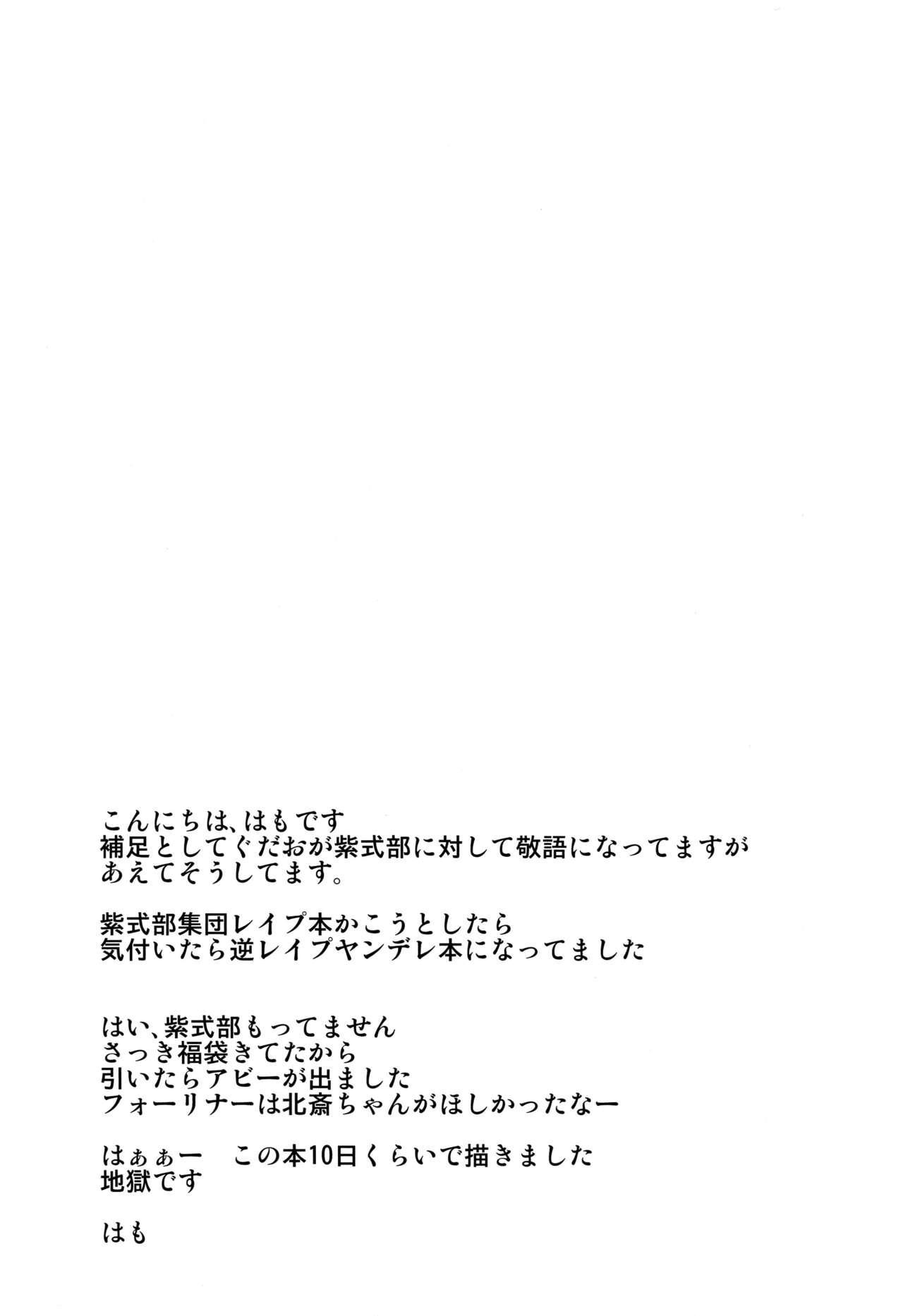 Murasaki Shikibu Midaregami 23