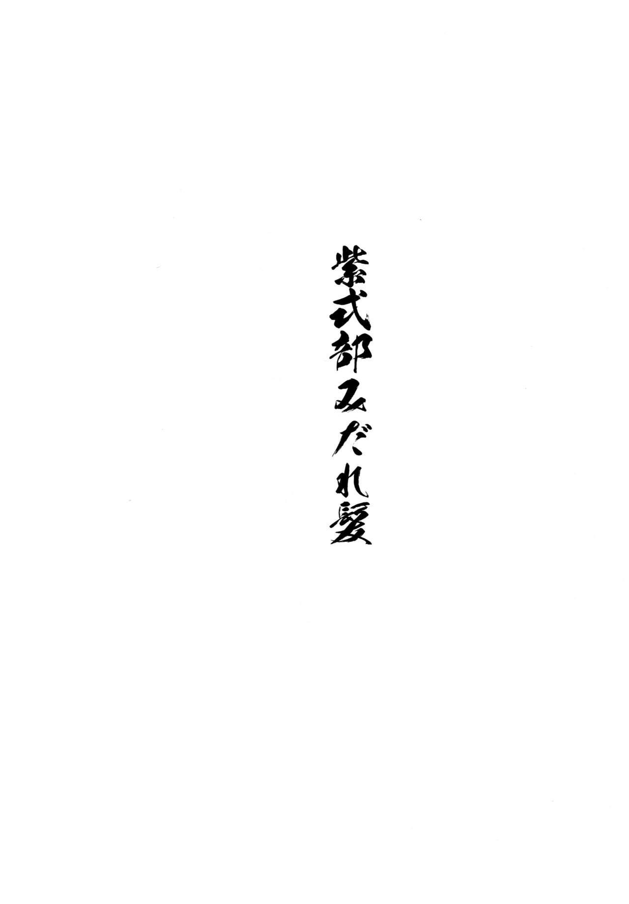 Murasaki Shikibu Midaregami 2