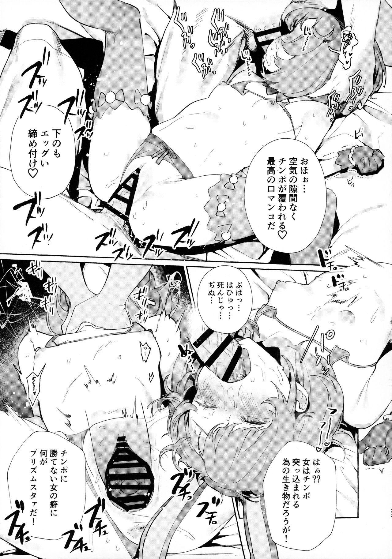 (C96) [Ozitan Yasan (Mameojitan)] Bell-chan to Naru-chan de Asobo  (Pretty Rhythm: Rainbow Live) 22