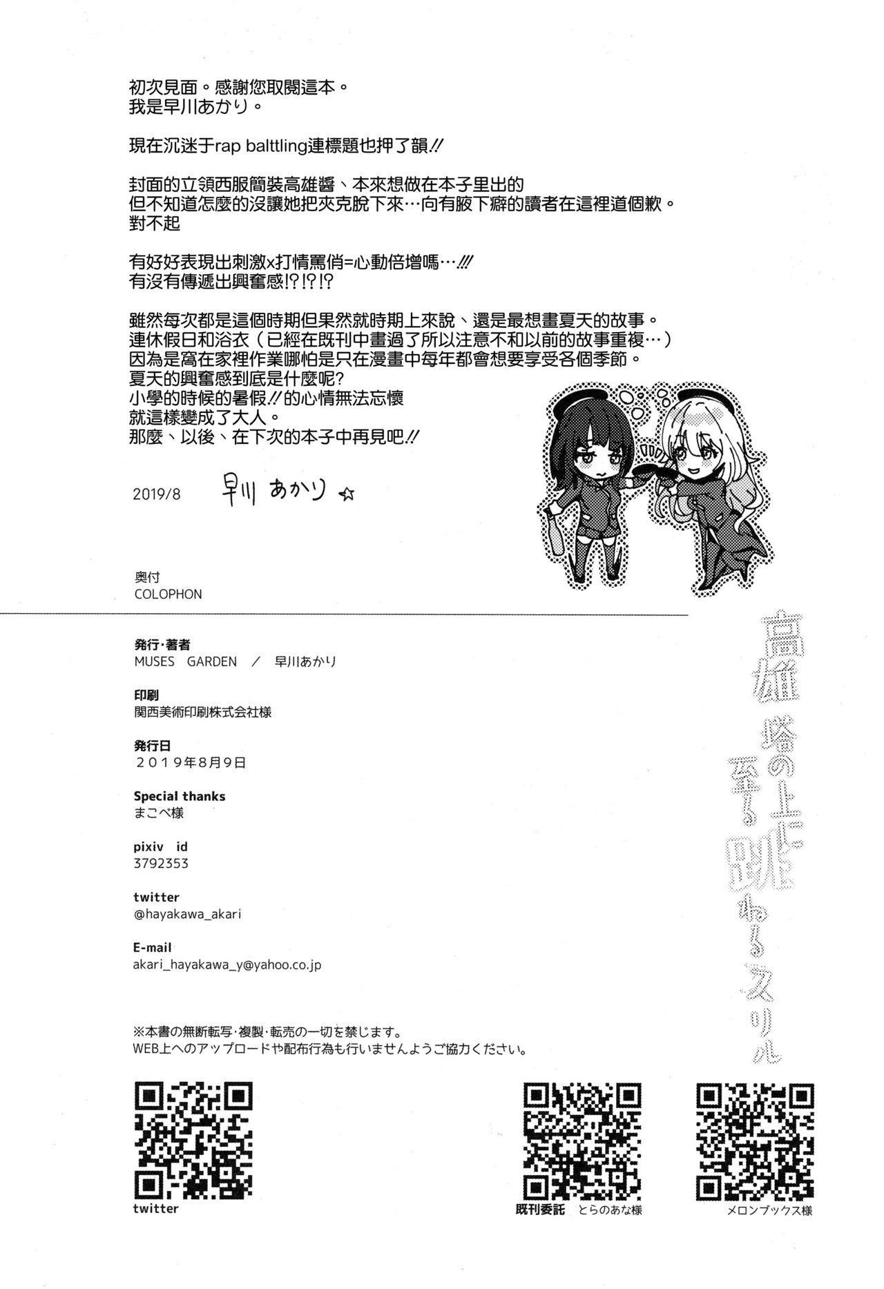 Takao Tou no Ue ni Itaru Haneru Thrill 21