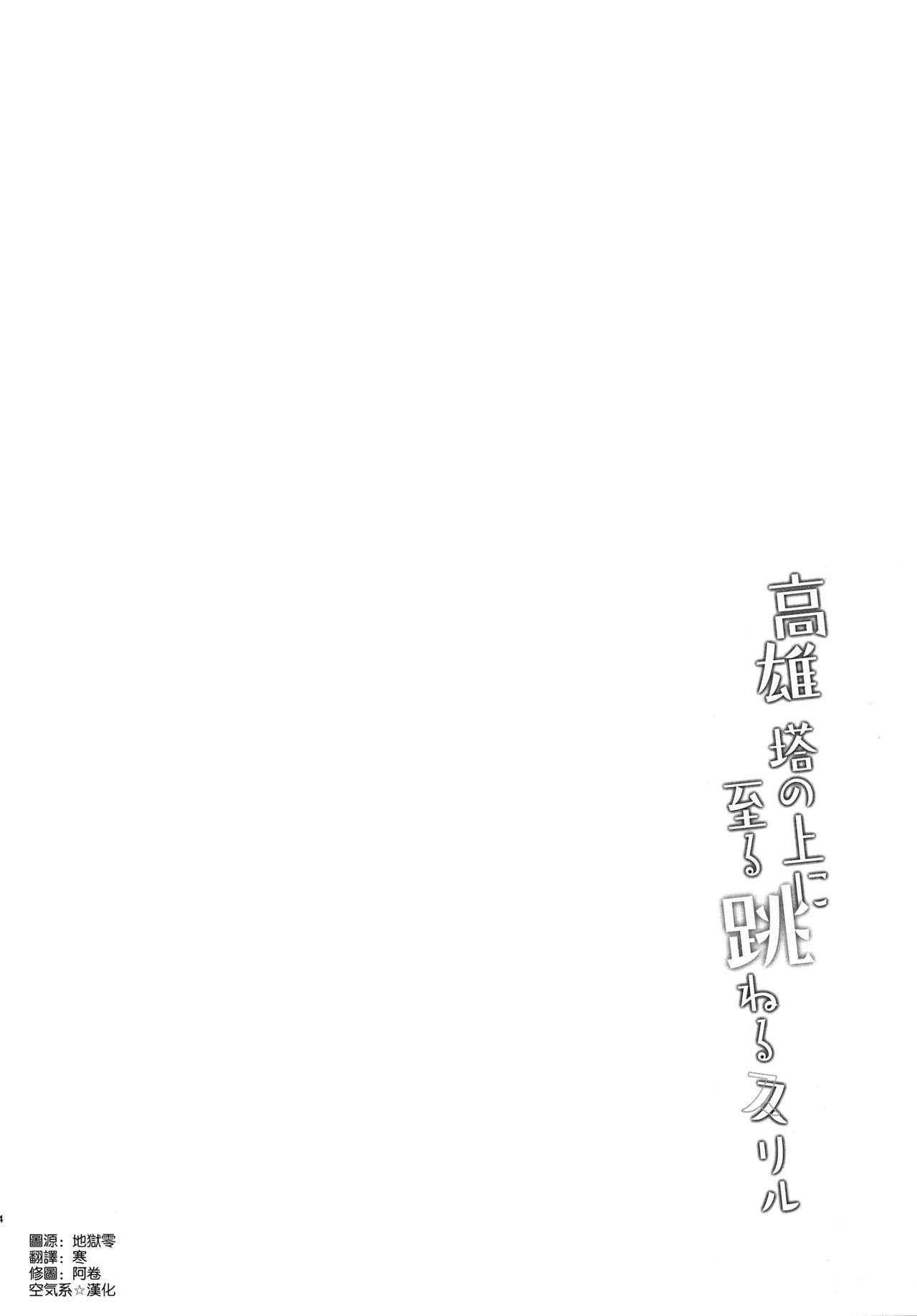 Takao Tou no Ue ni Itaru Haneru Thrill 3