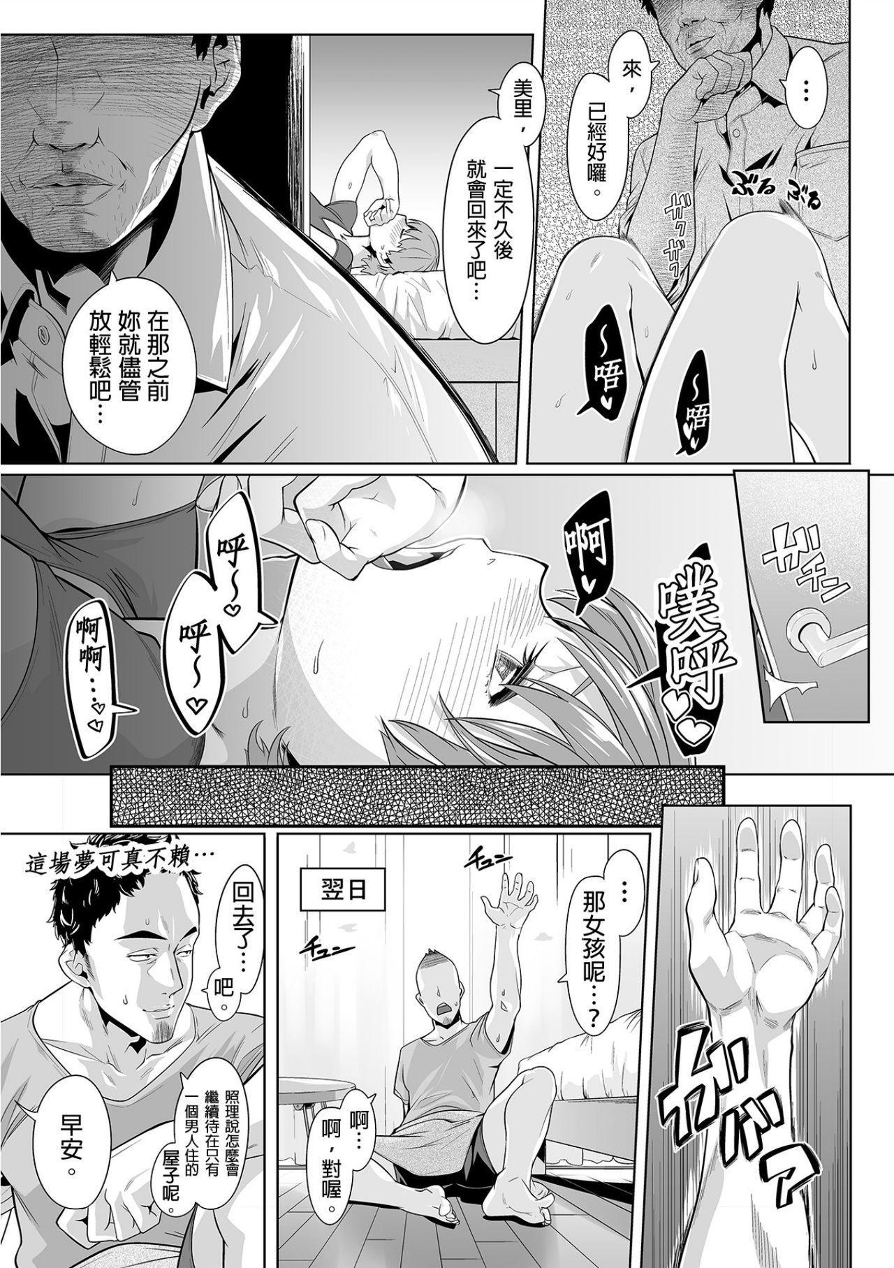 [Qunami Himehiko, Akahige] Gifu no Nurunuru Massage ~Musume no Kori o Asa kara Kurikuri~ | 義父的濕答答按摩~一早幫忙女兒放鬆肌肉~ Ch. 9 [Chinese] 9