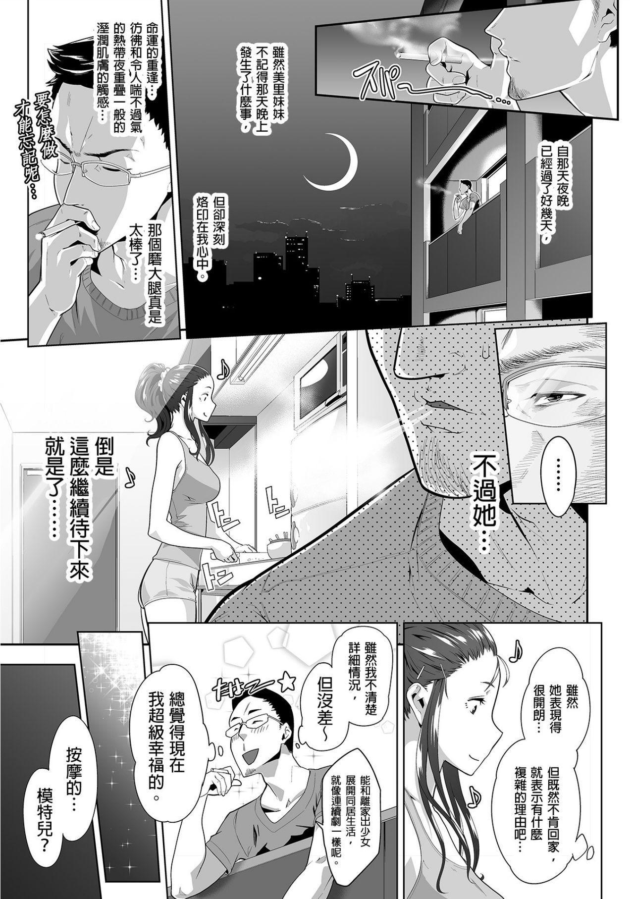 [Qunami Himehiko, Akahige] Gifu no Nurunuru Massage ~Musume no Kori o Asa kara Kurikuri~ | 義父的濕答答按摩~一早幫忙女兒放鬆肌肉~ Ch. 9 [Chinese] 11