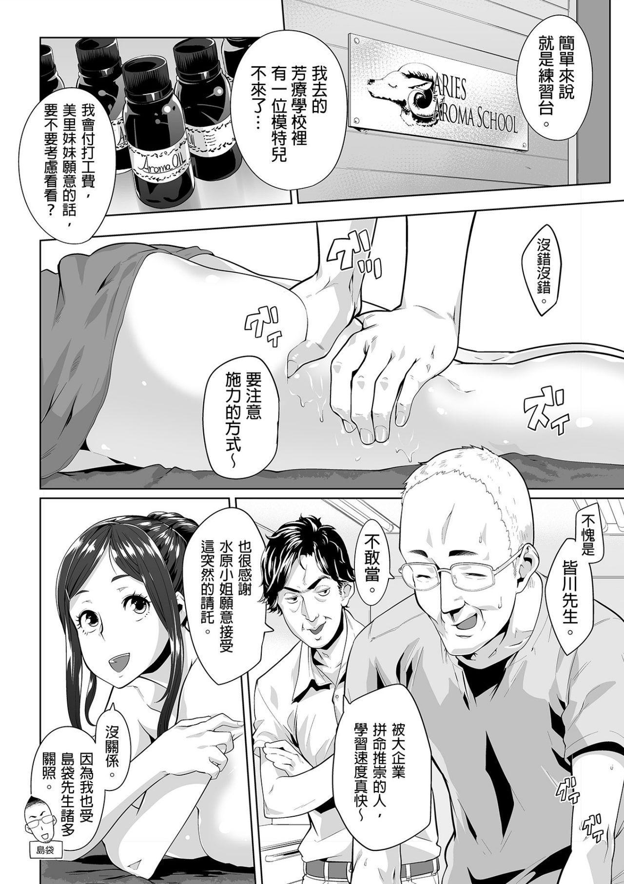 [Qunami Himehiko, Akahige] Gifu no Nurunuru Massage ~Musume no Kori o Asa kara Kurikuri~ | 義父的濕答答按摩~一早幫忙女兒放鬆肌肉~ Ch. 9 [Chinese] 12