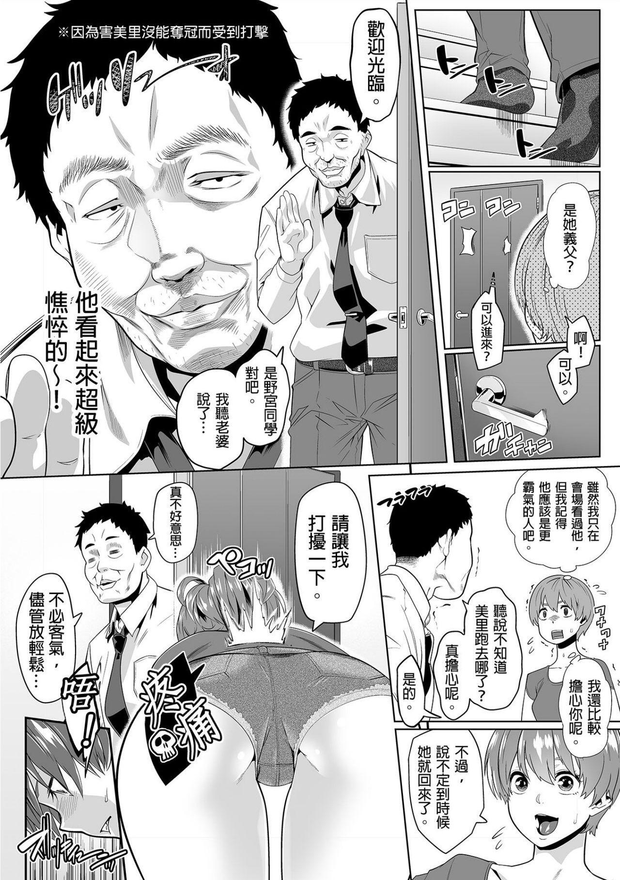 [Qunami Himehiko, Akahige] Gifu no Nurunuru Massage ~Musume no Kori o Asa kara Kurikuri~ | 義父的濕答答按摩~一早幫忙女兒放鬆肌肉~ Ch. 9 [Chinese] 2