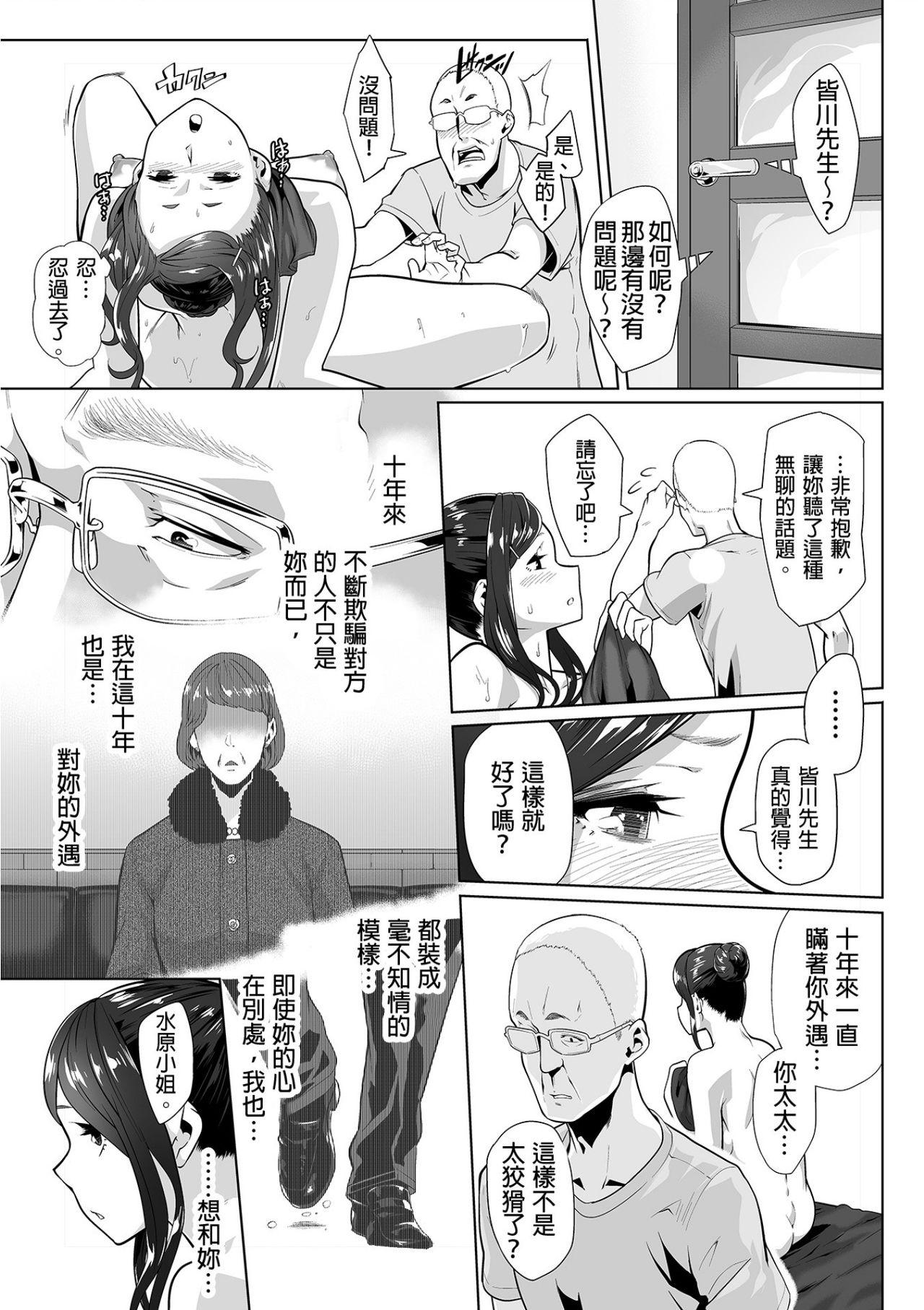 [Qunami Himehiko, Akahige] Gifu no Nurunuru Massage ~Musume no Kori o Asa kara Kurikuri~ | 義父的濕答答按摩~一早幫忙女兒放鬆肌肉~ Ch. 9 [Chinese] 29
