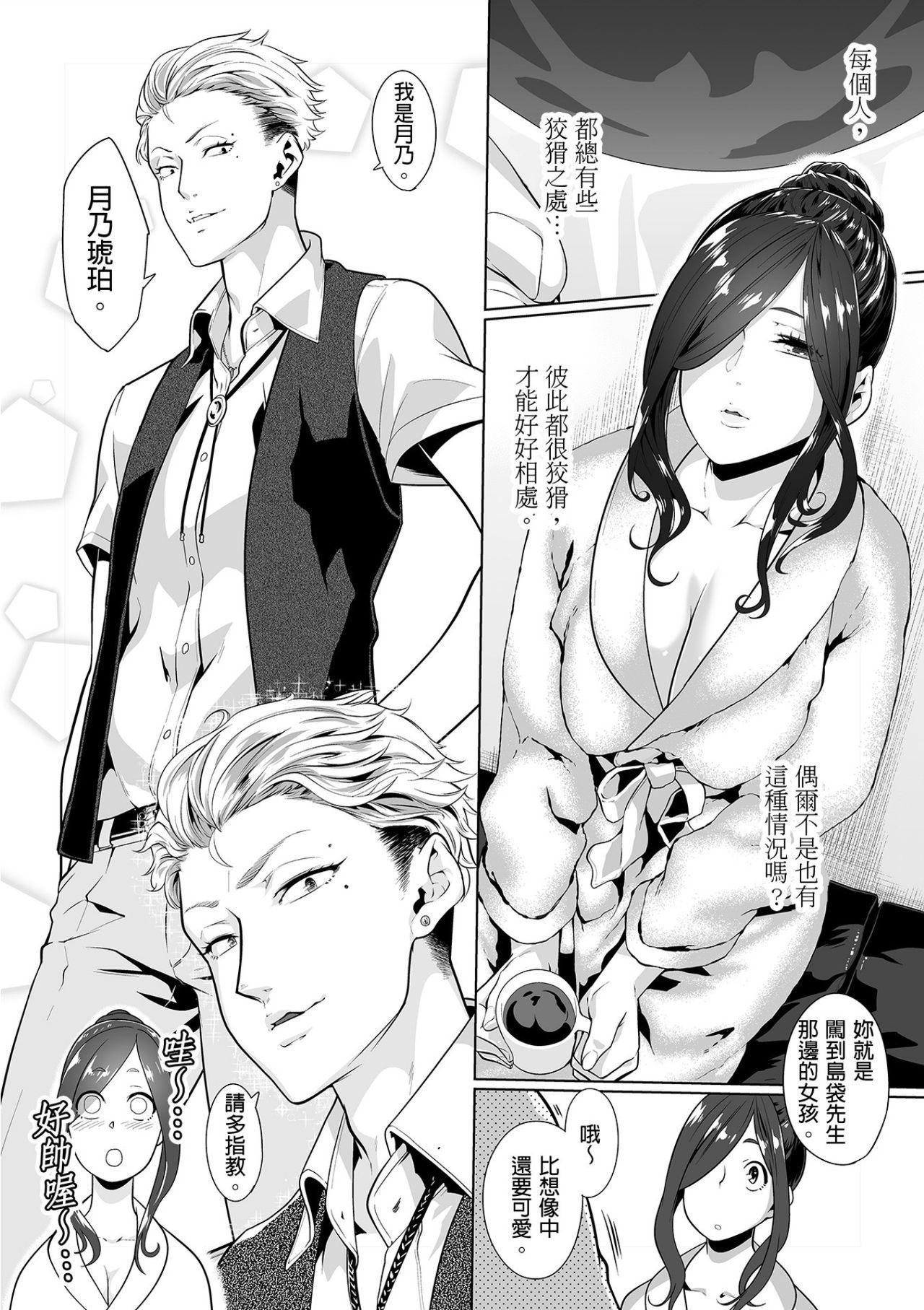 [Qunami Himehiko, Akahige] Gifu no Nurunuru Massage ~Musume no Kori o Asa kara Kurikuri~ | 義父的濕答答按摩~一早幫忙女兒放鬆肌肉~ Ch. 9 [Chinese] 30