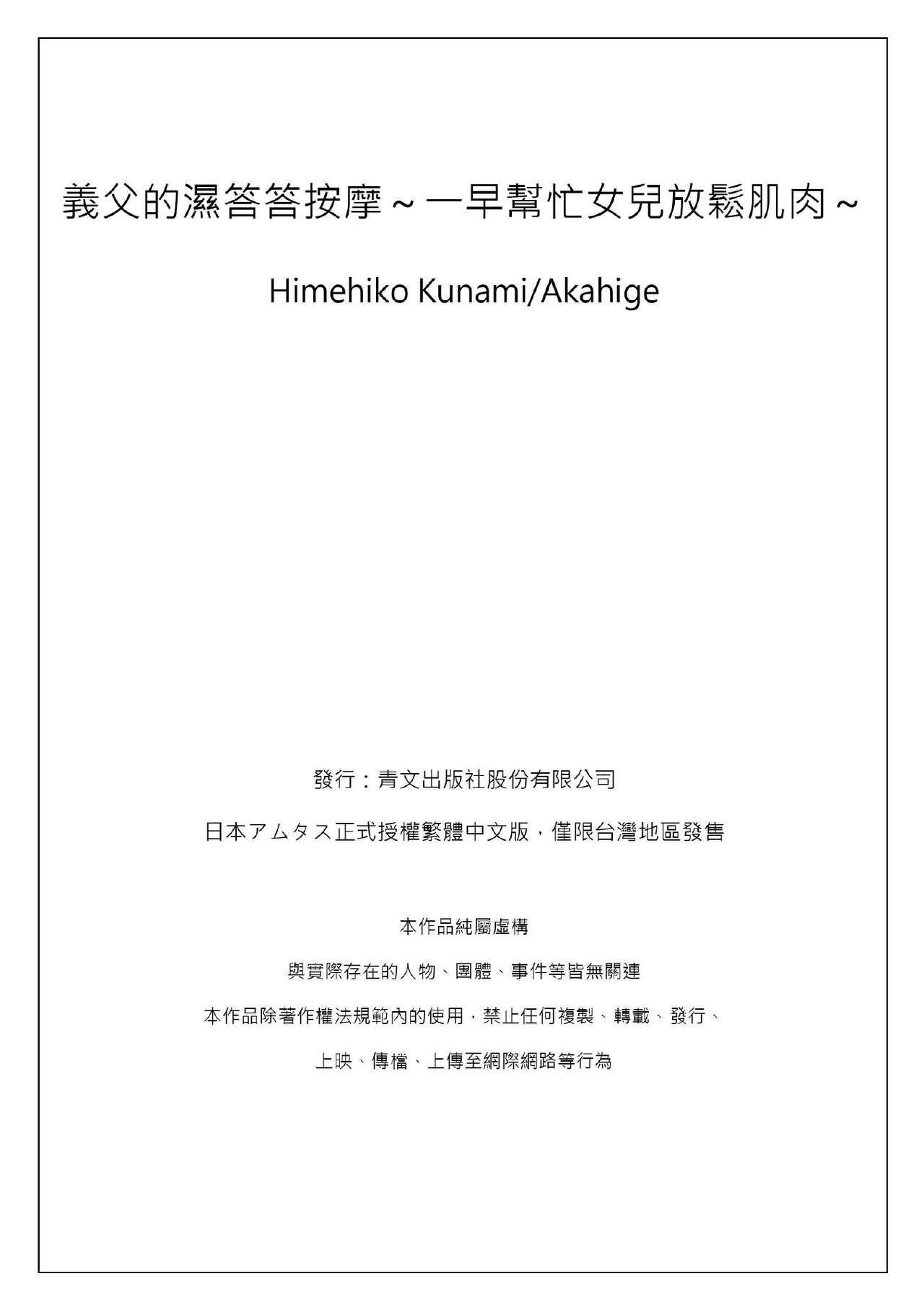 [Qunami Himehiko, Akahige] Gifu no Nurunuru Massage ~Musume no Kori o Asa kara Kurikuri~ | 義父的濕答答按摩~一早幫忙女兒放鬆肌肉~ Ch. 9 [Chinese] 31