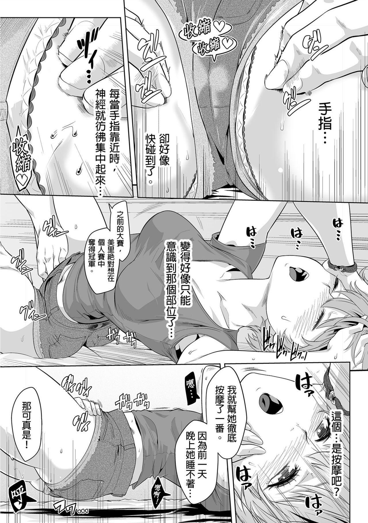 [Qunami Himehiko, Akahige] Gifu no Nurunuru Massage ~Musume no Kori o Asa kara Kurikuri~ | 義父的濕答答按摩~一早幫忙女兒放鬆肌肉~ Ch. 9 [Chinese] 7