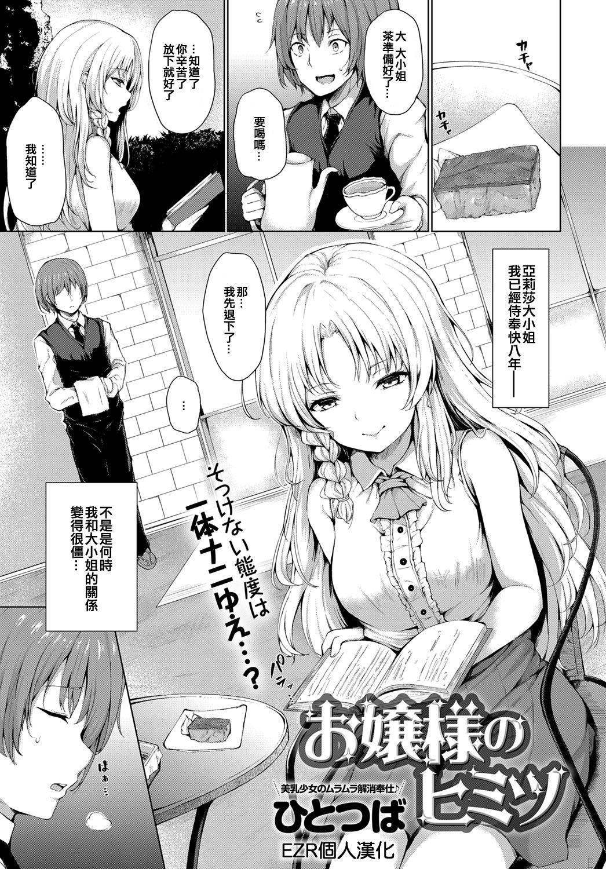 Ojousama no Himitsu   大小姐的秘密 0