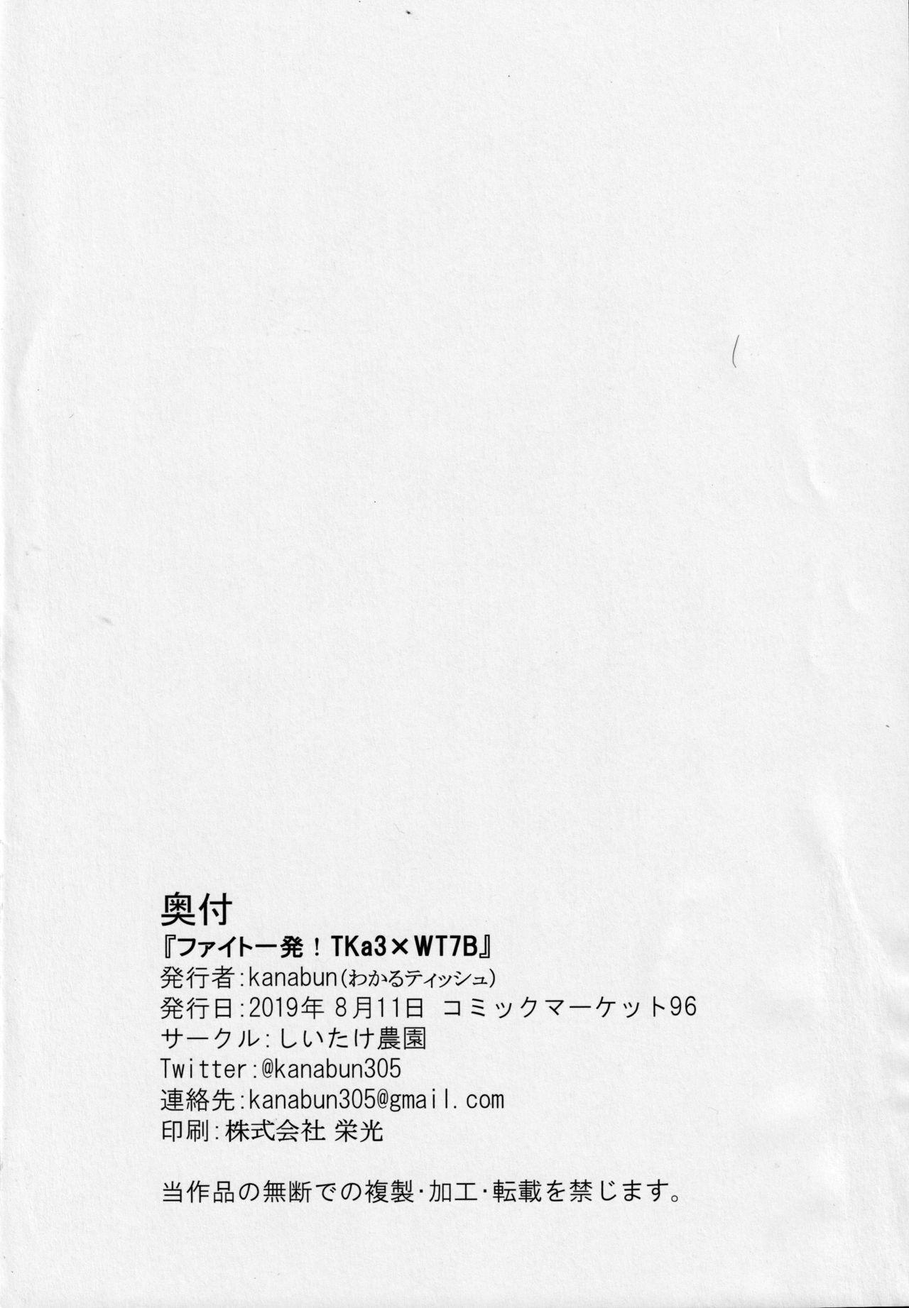 Fight 1-hatsu!! TKa3 x WT7B 28