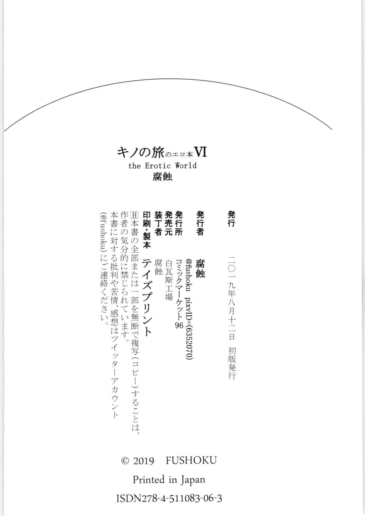 Kino no Tabi no Erohon VI - the Erotic World 20