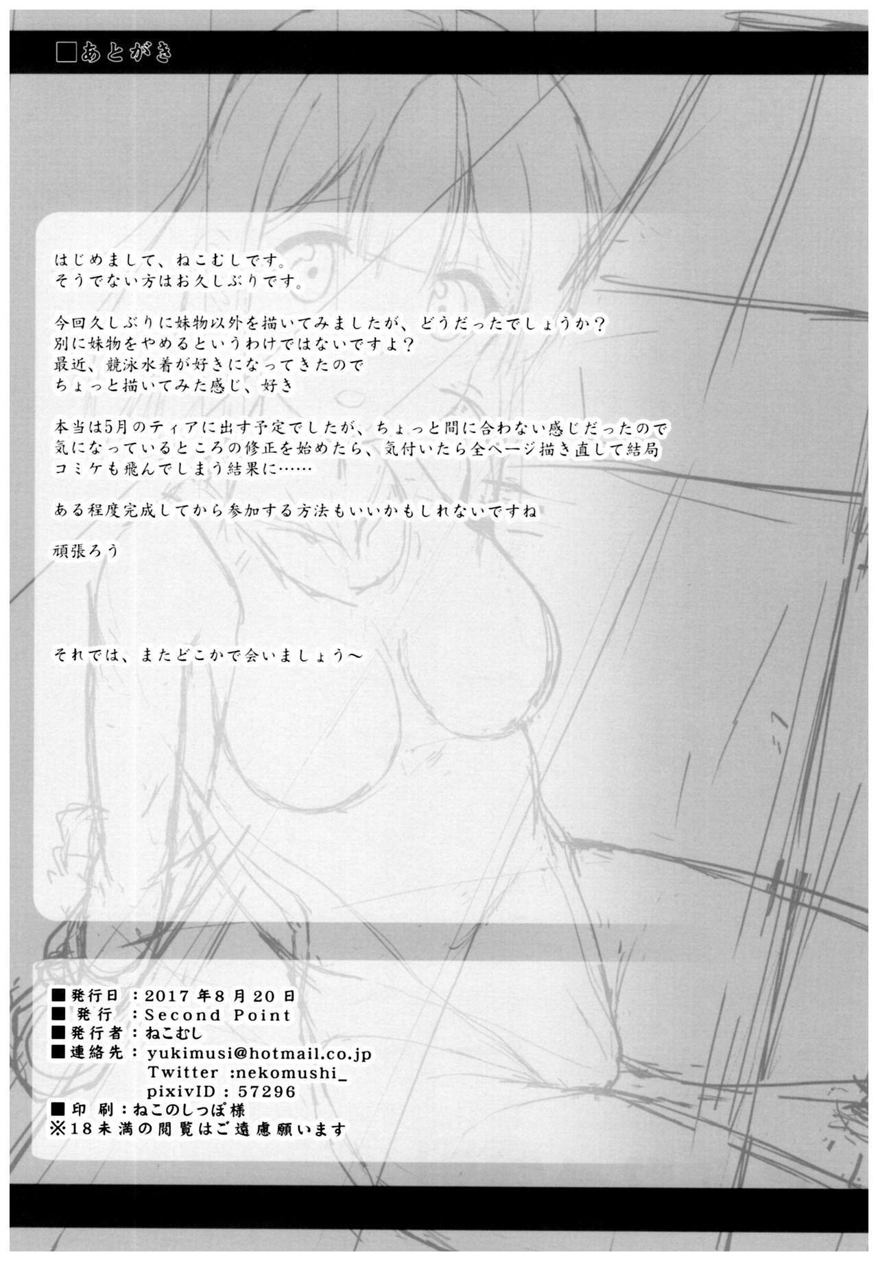 Himitsu no Tokkun | Secret Training 20