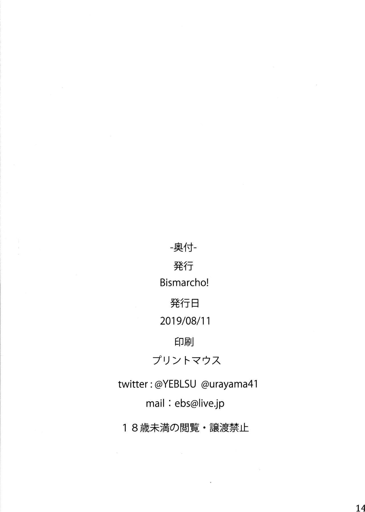 Kaori-san ni Yasashiku Shite Morau Hon 12