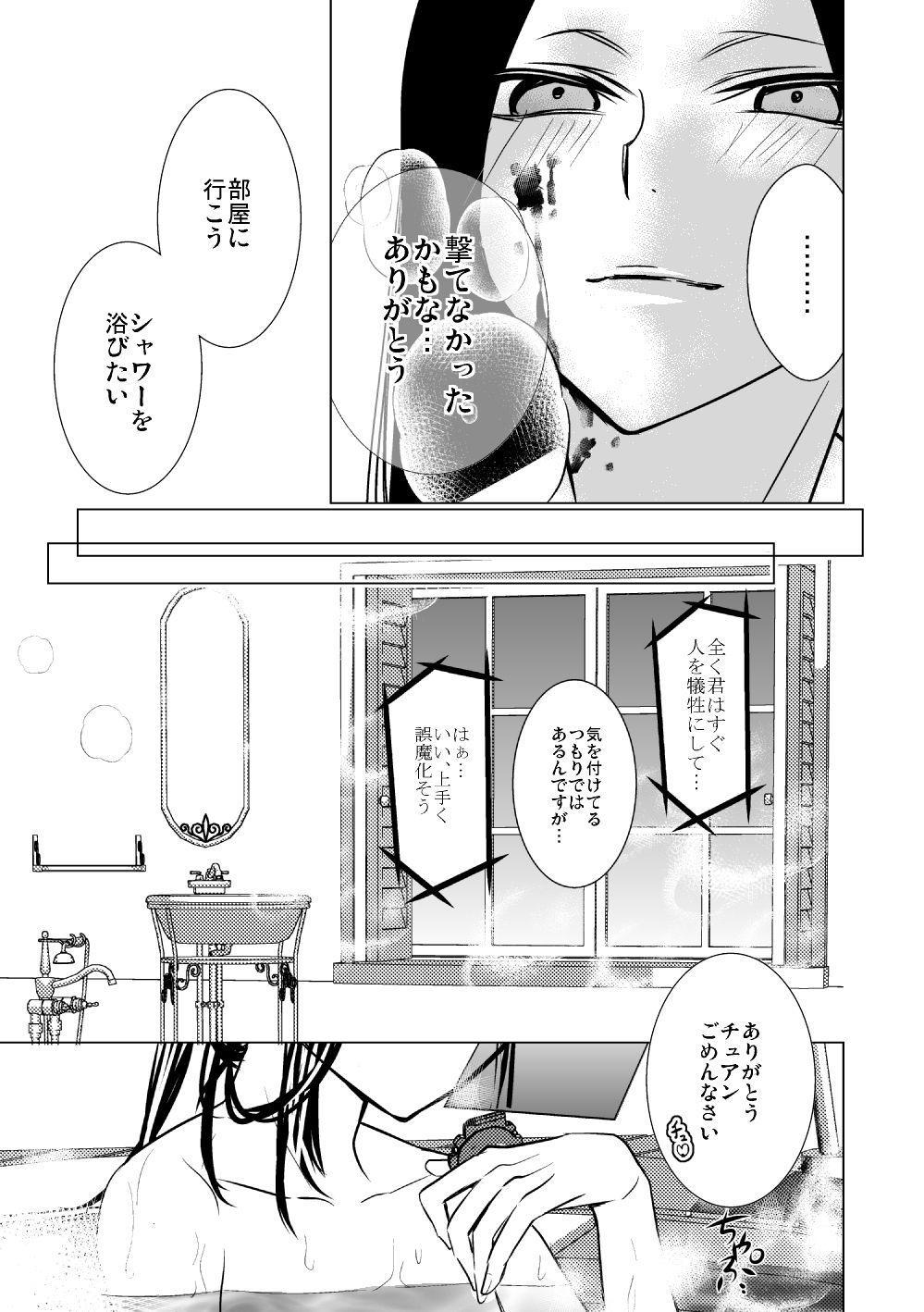 Idenshi Level de Sonzai Suru 13
