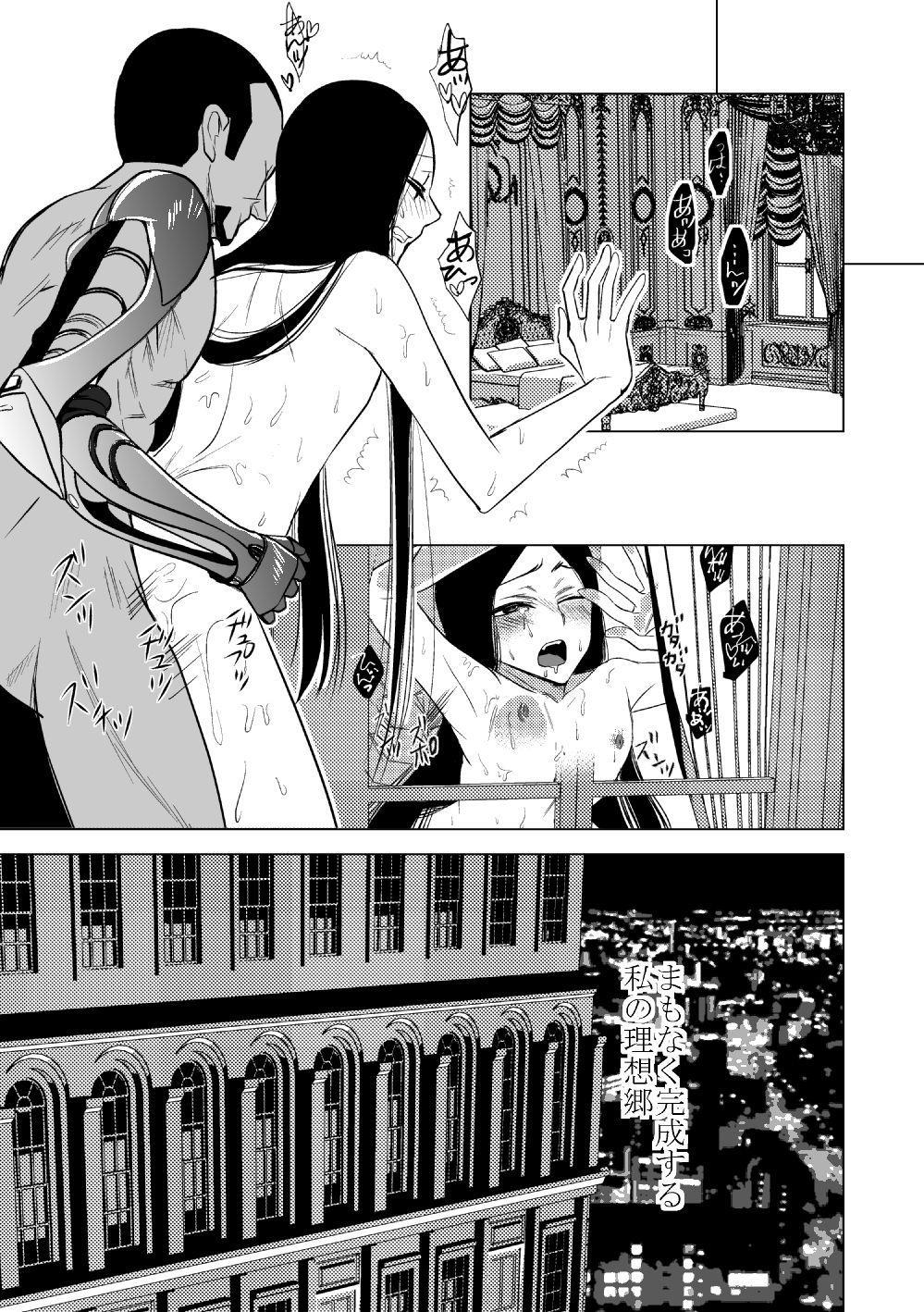 Idenshi Level de Sonzai Suru 15