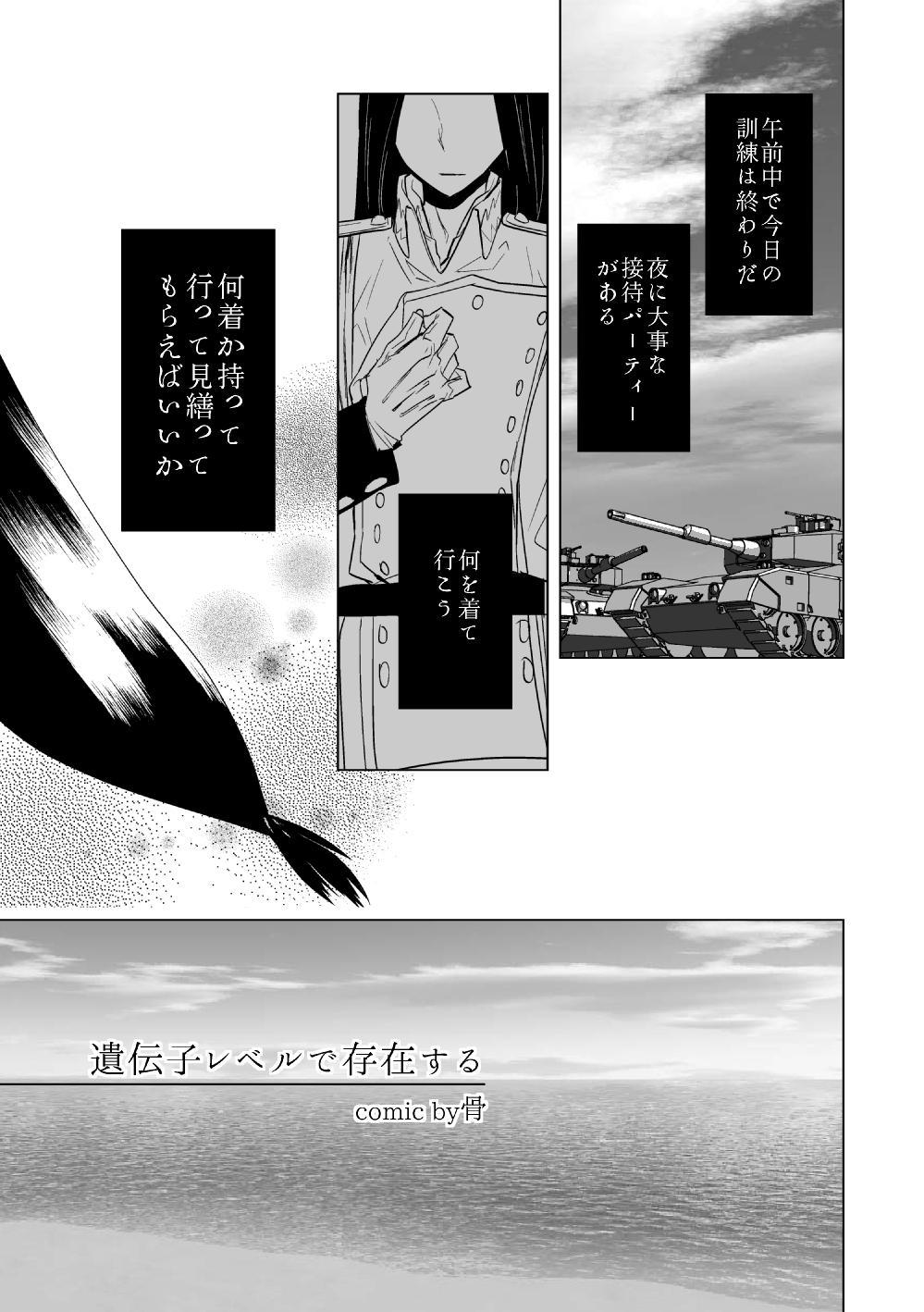 Idenshi Level de Sonzai Suru 1