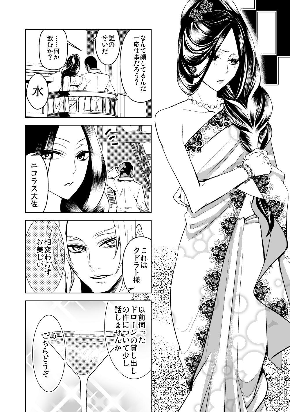 Idenshi Level de Sonzai Suru 8
