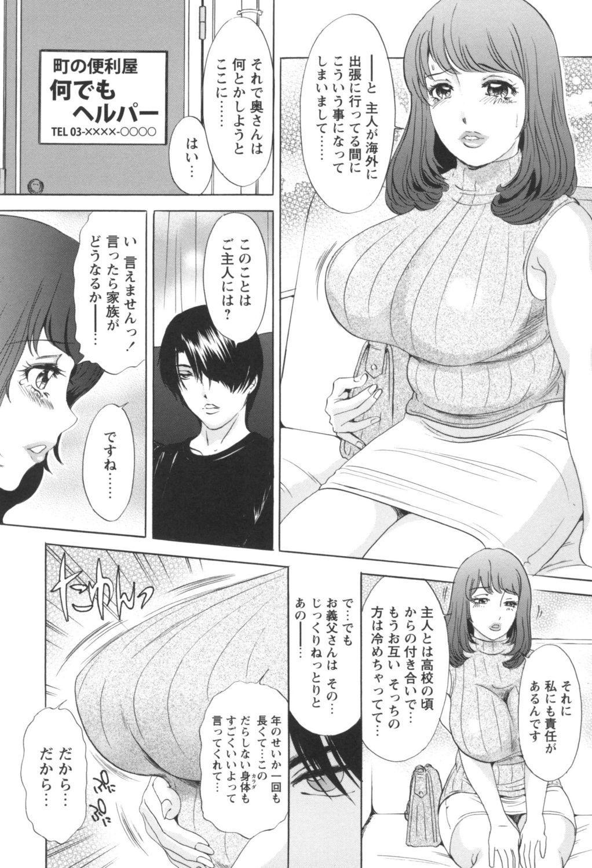 Hitozuma Monzetsu Koubi 113