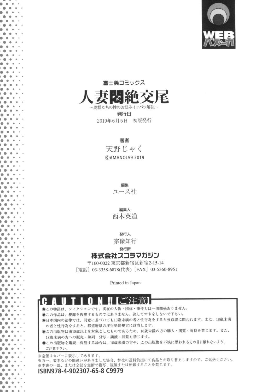 Hitozuma Monzetsu Koubi 178