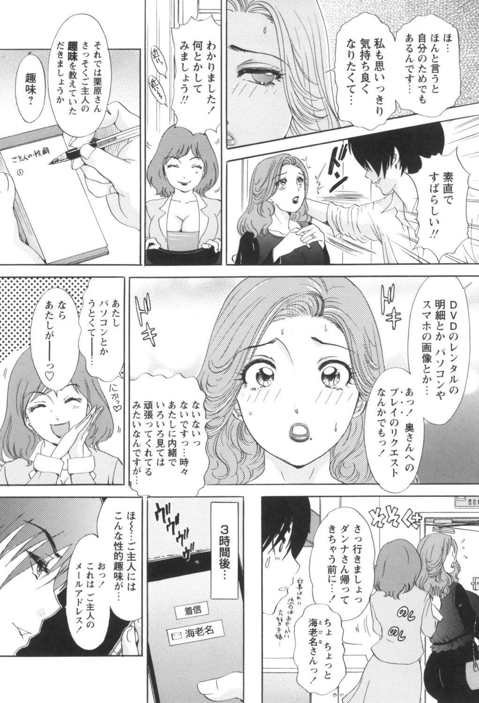 Hitozuma Monzetsu Koubi 23