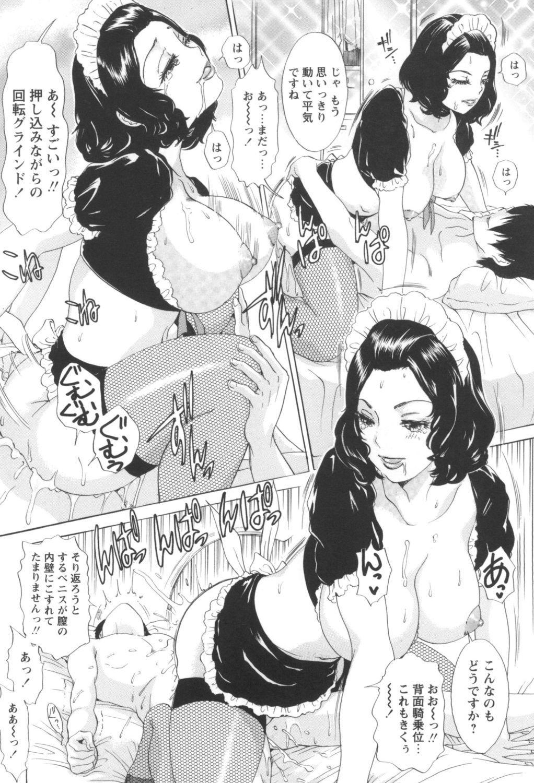 Hitozuma Monzetsu Koubi 53
