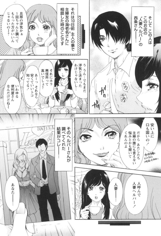 Hitozuma Monzetsu Koubi 5