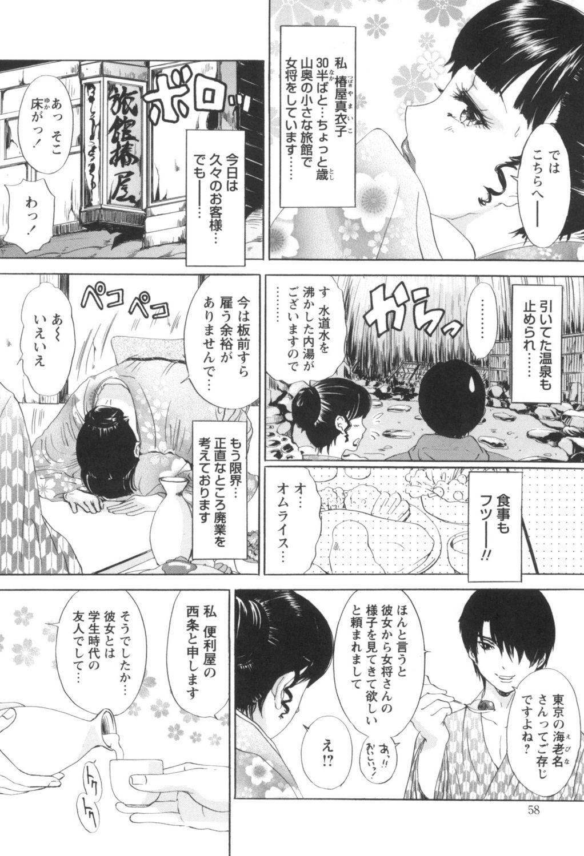 Hitozuma Monzetsu Koubi 59