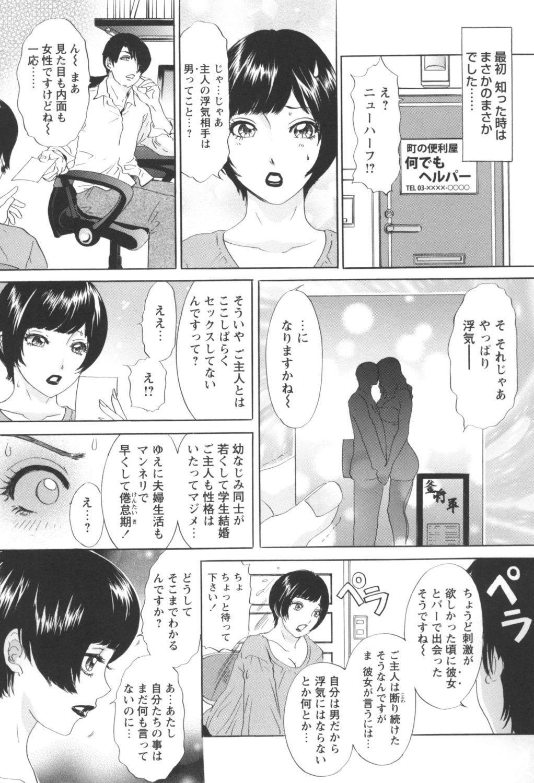 Hitozuma Monzetsu Koubi 78