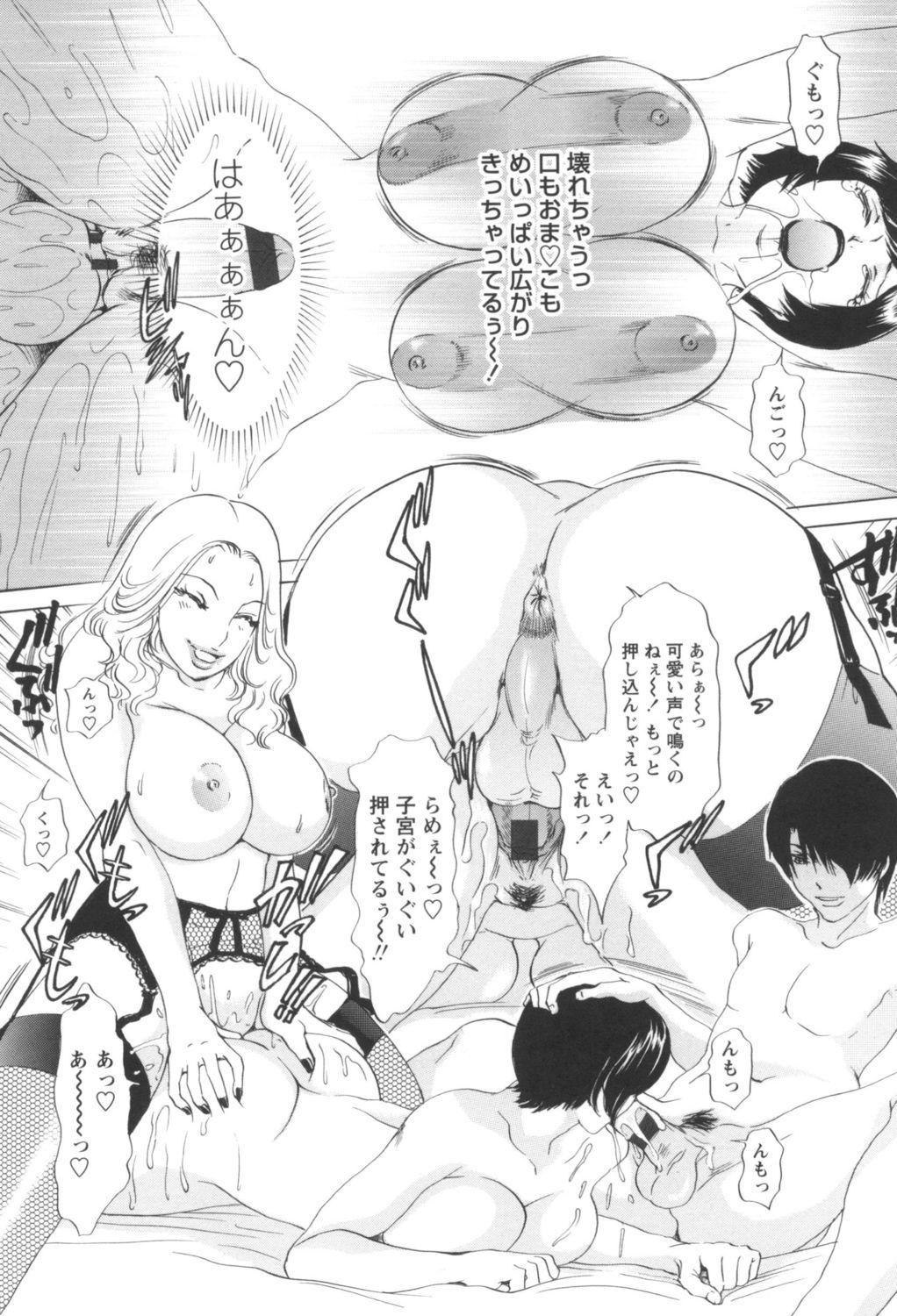 Hitozuma Monzetsu Koubi 87