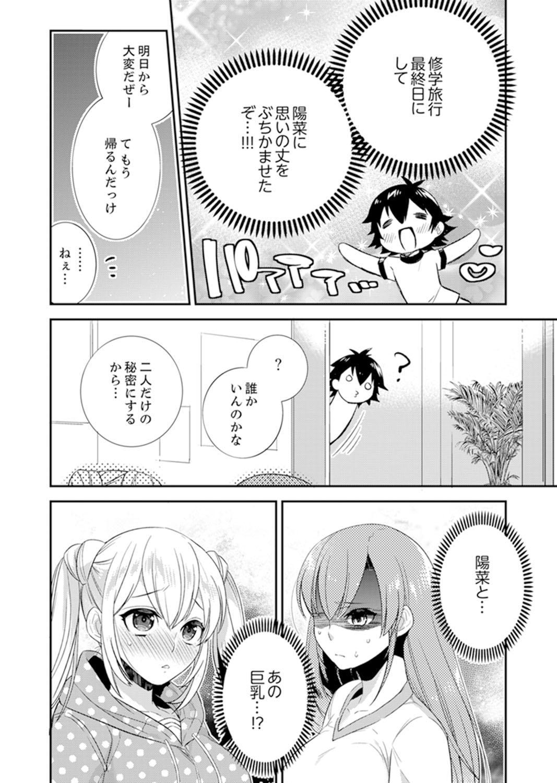 Shuugaku Ryokouni ecchina omocha!? Shoutouchuuni buruburu Ikumade 99