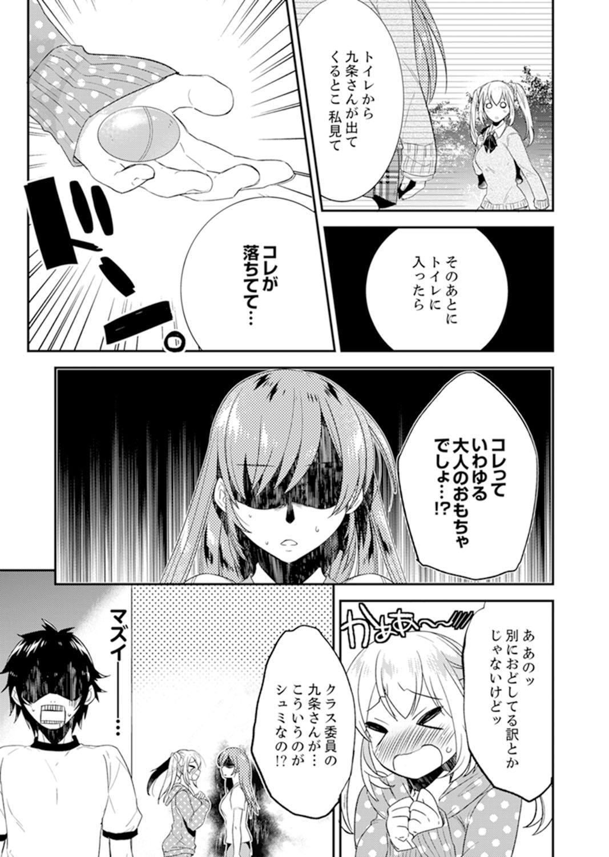 Shuugaku Ryokouni ecchina omocha!? Shoutouchuuni buruburu Ikumade 100