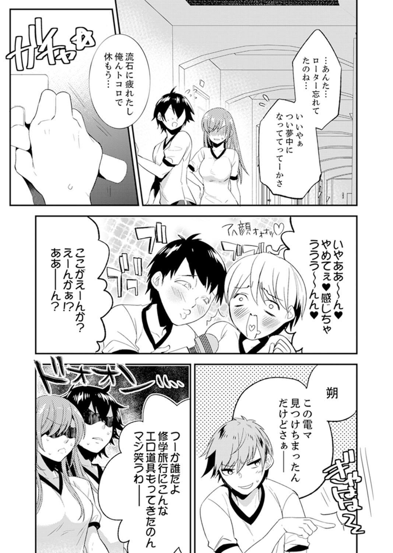 Shuugaku Ryokouni ecchina omocha!? Shoutouchuuni buruburu Ikumade 102