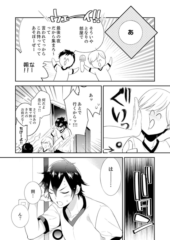 Shuugaku Ryokouni ecchina omocha!? Shoutouchuuni buruburu Ikumade 103