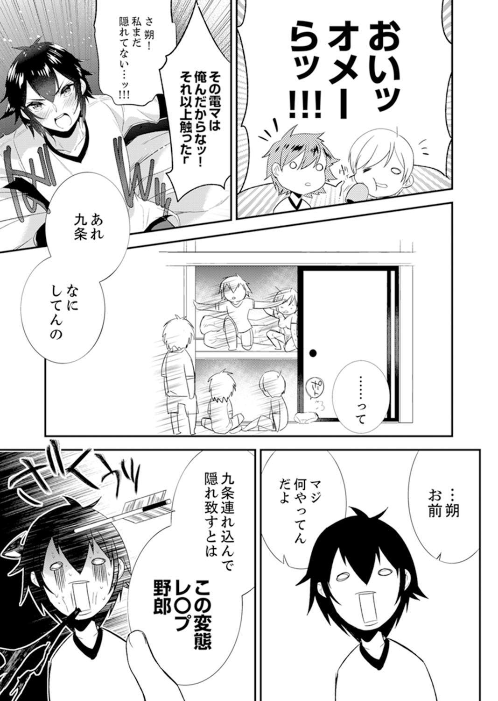 Shuugaku Ryokouni ecchina omocha!? Shoutouchuuni buruburu Ikumade 118