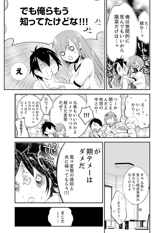 Shuugaku Ryokouni ecchina omocha!? Shoutouchuuni buruburu Ikumade 119
